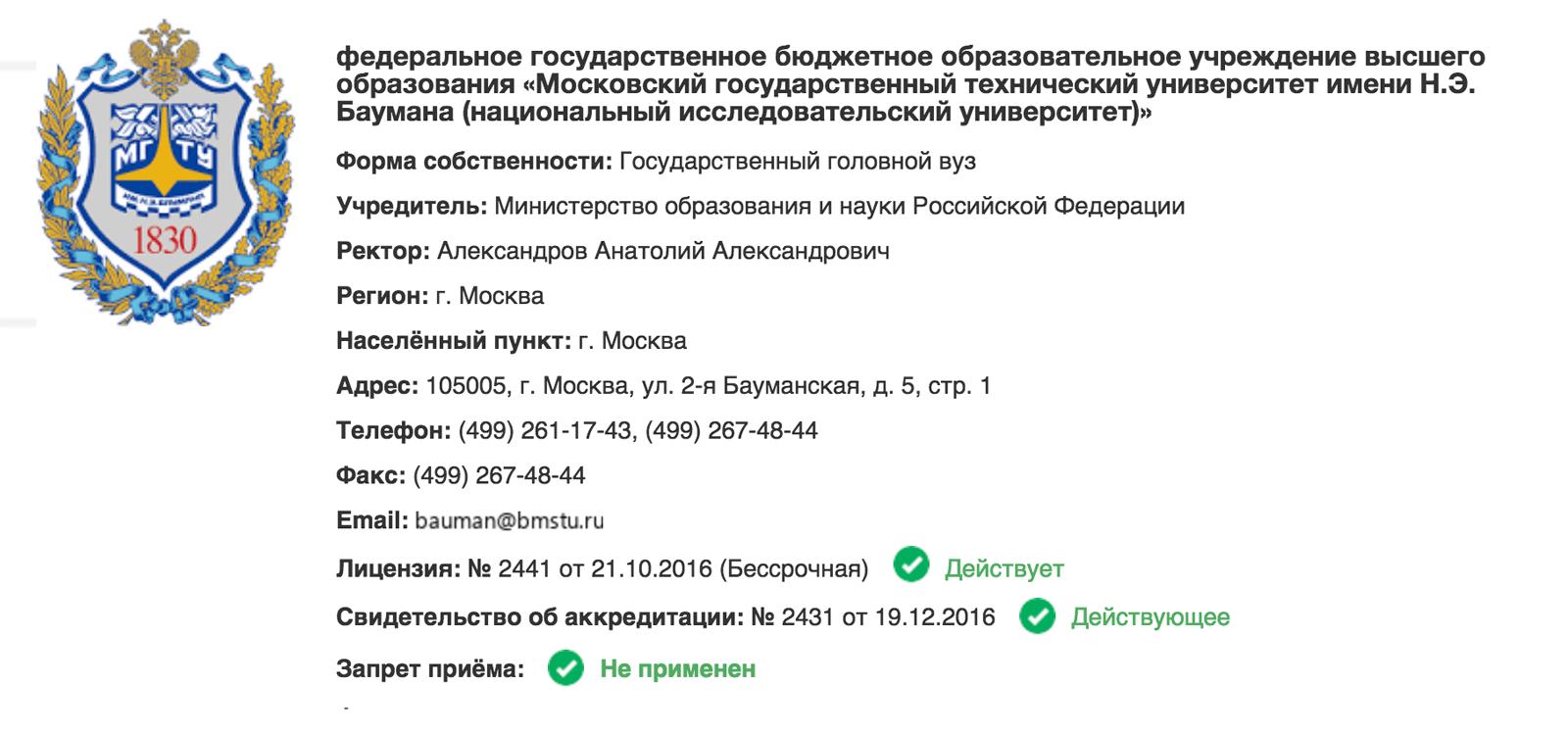 У Бауманки бессрочная лицензия и нет запрета на прием документов