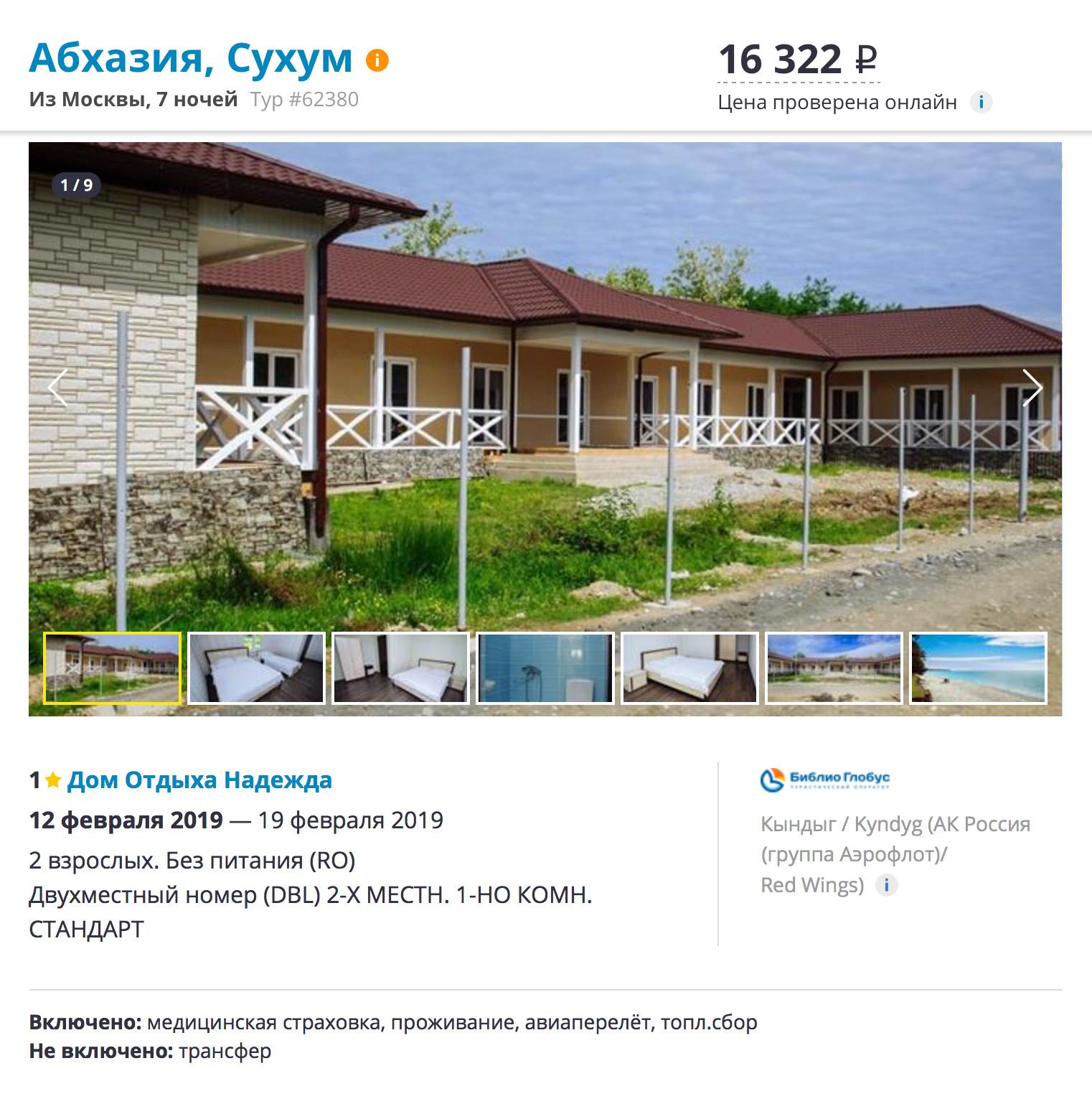 Пакетный тур на неделю с перелетом и жильем обойдется в 16 000<span class=ruble>Р</span> на двоих. Это обычная цена для зимы