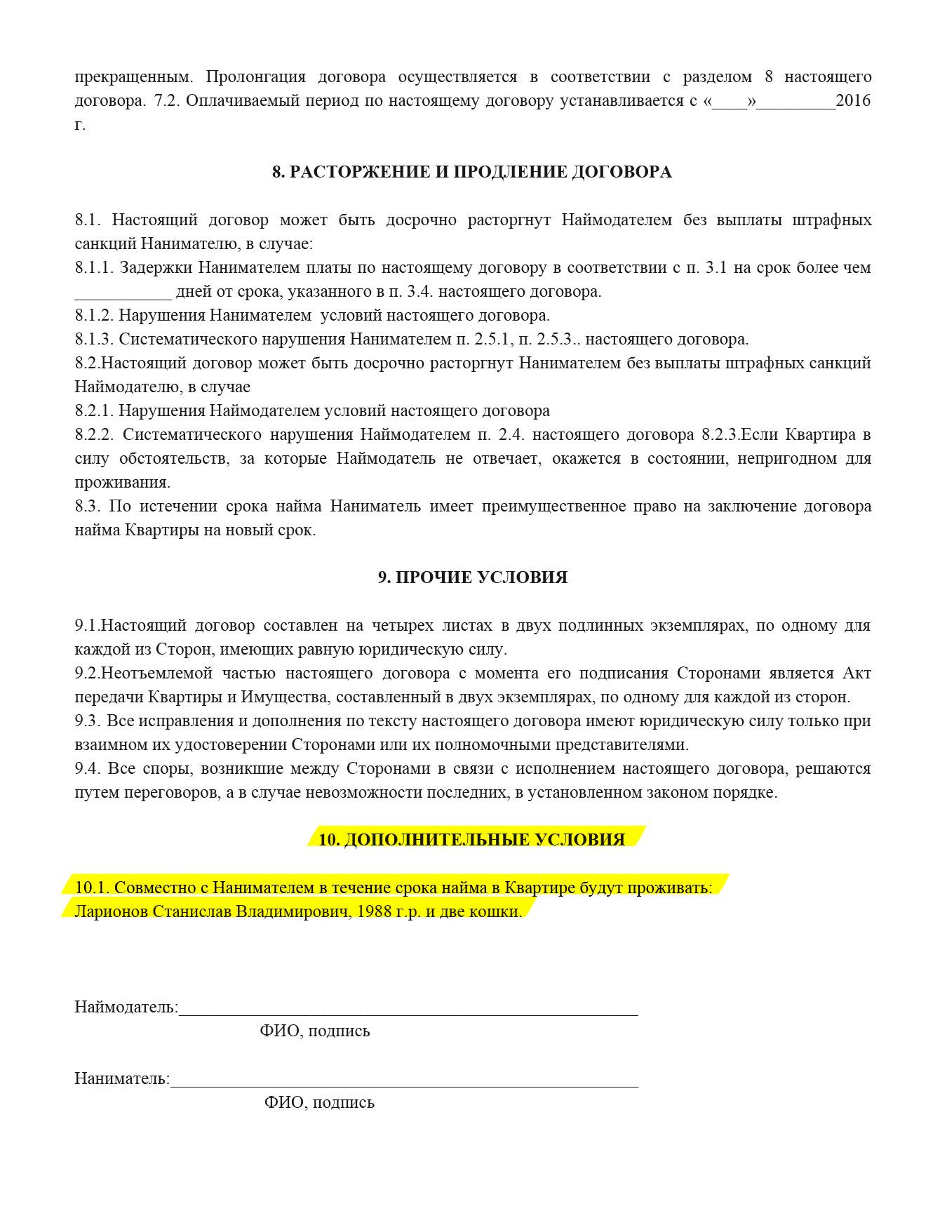 Указывайте в договоре всех, кто будет жить в квартире