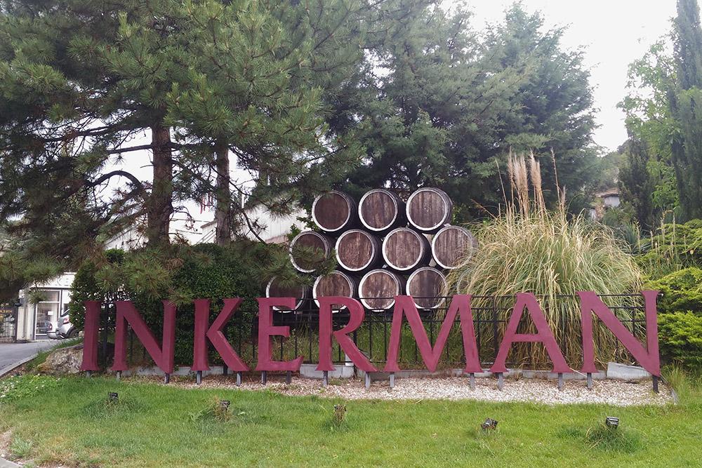Эта инсталляция установлена при въезде на завод «Инкерман»