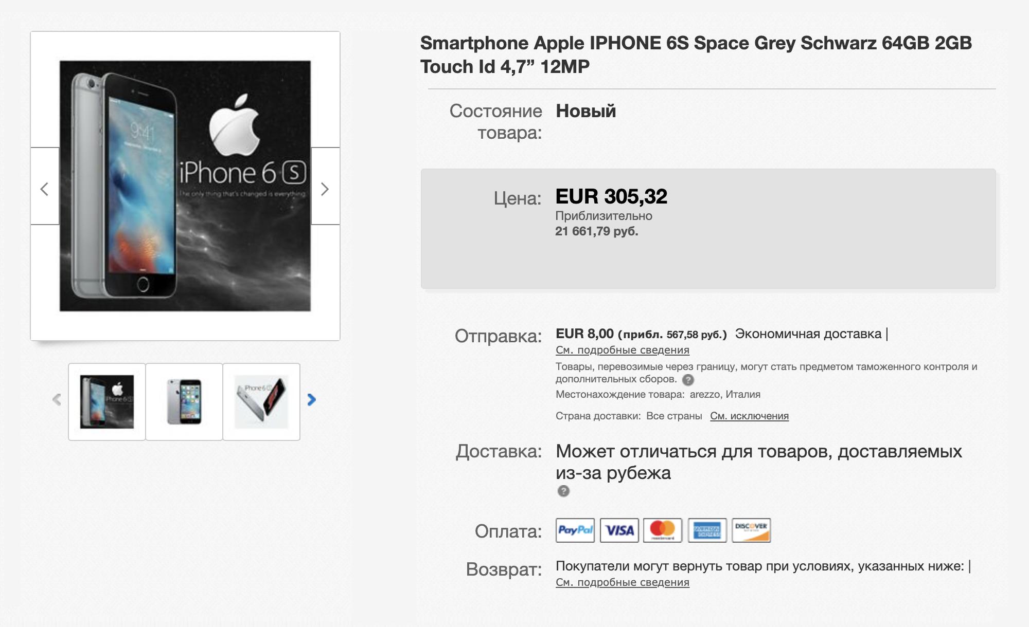 На «Ибэе» продают телефоны «Евротест» — они тоже сертифицированы, но дляевропейских стран. Нет гарантий, что все функции будут работать в России, зато телефон обойдется дешевле