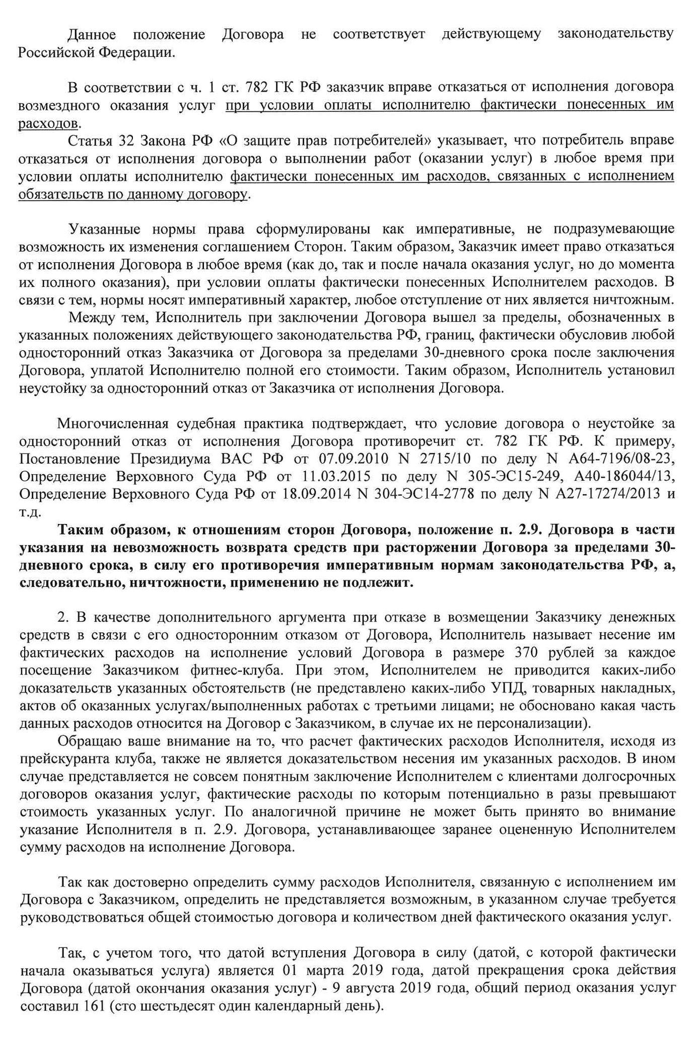 Итоговый вариант претензии, который я&nbsp;направила клубу: требовала выплатить мне&nbsp;4214,14<span class=ruble>Р</span> — неизрасходованную стоимость абонемента — и&nbsp;проценты