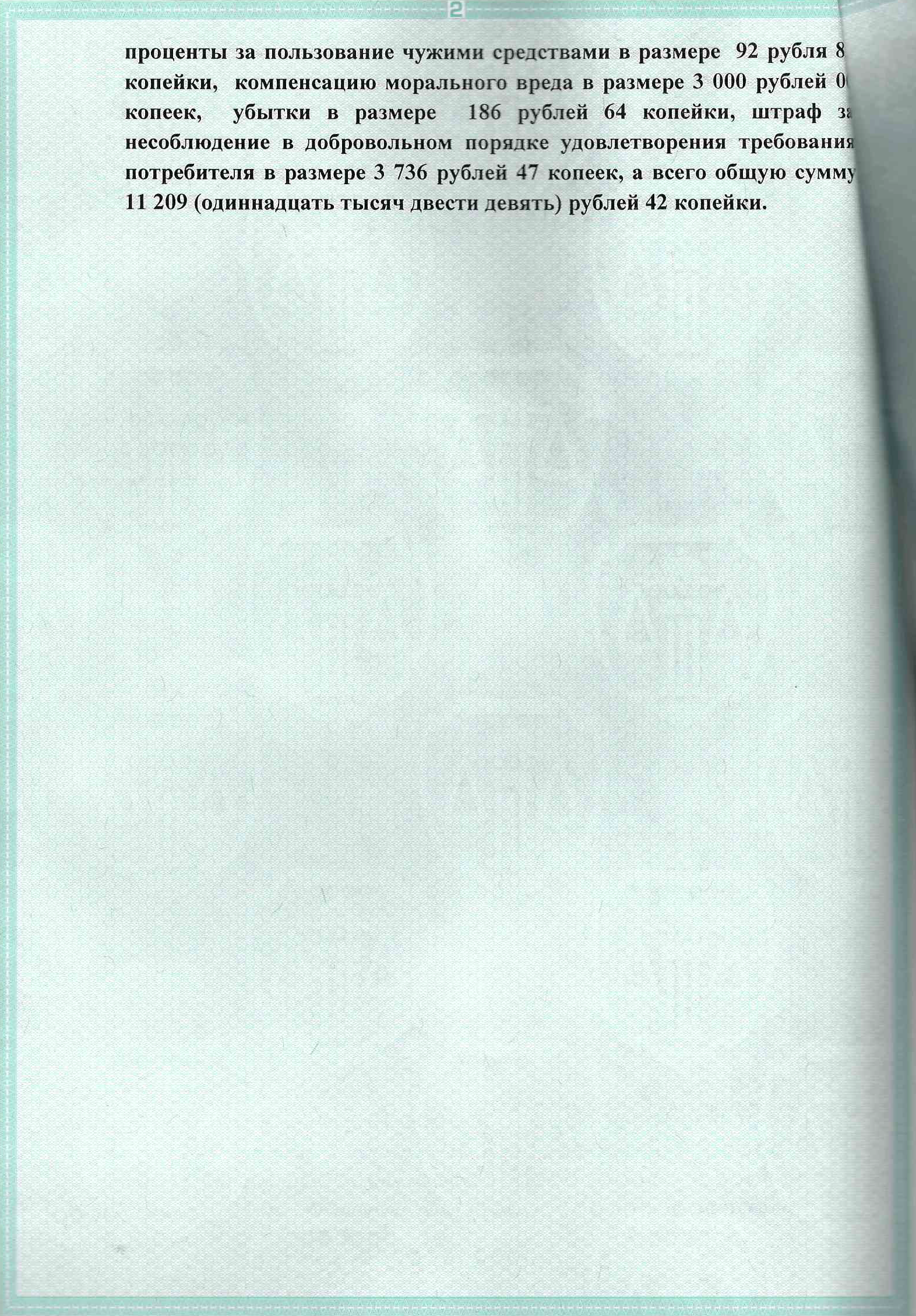 Оригинал исполнительного листа яприложила кзаявлению овозбуждении исполнительного производства