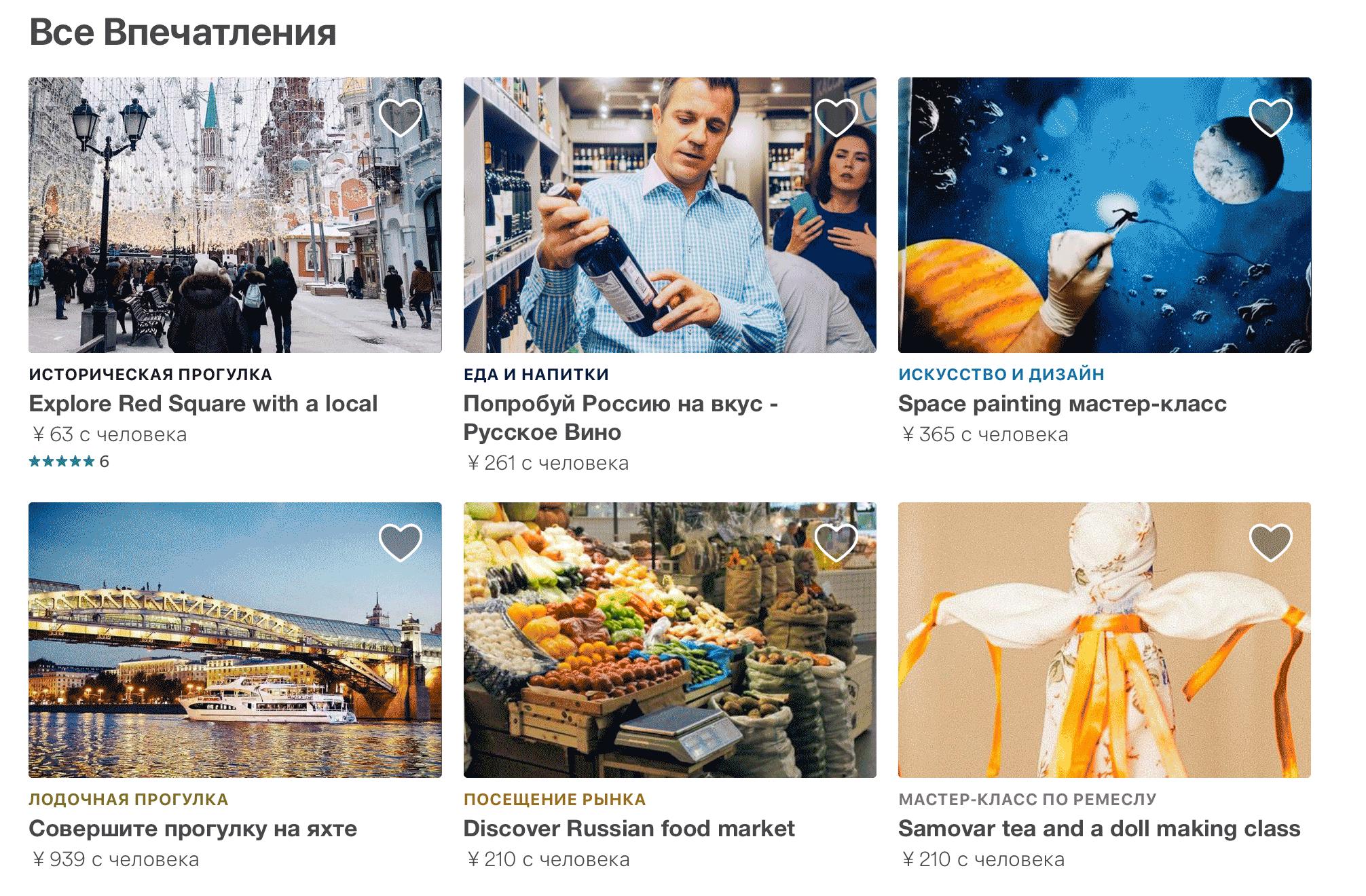 Примеры впечатлений, которые предлагают владельцы жилья в Москве