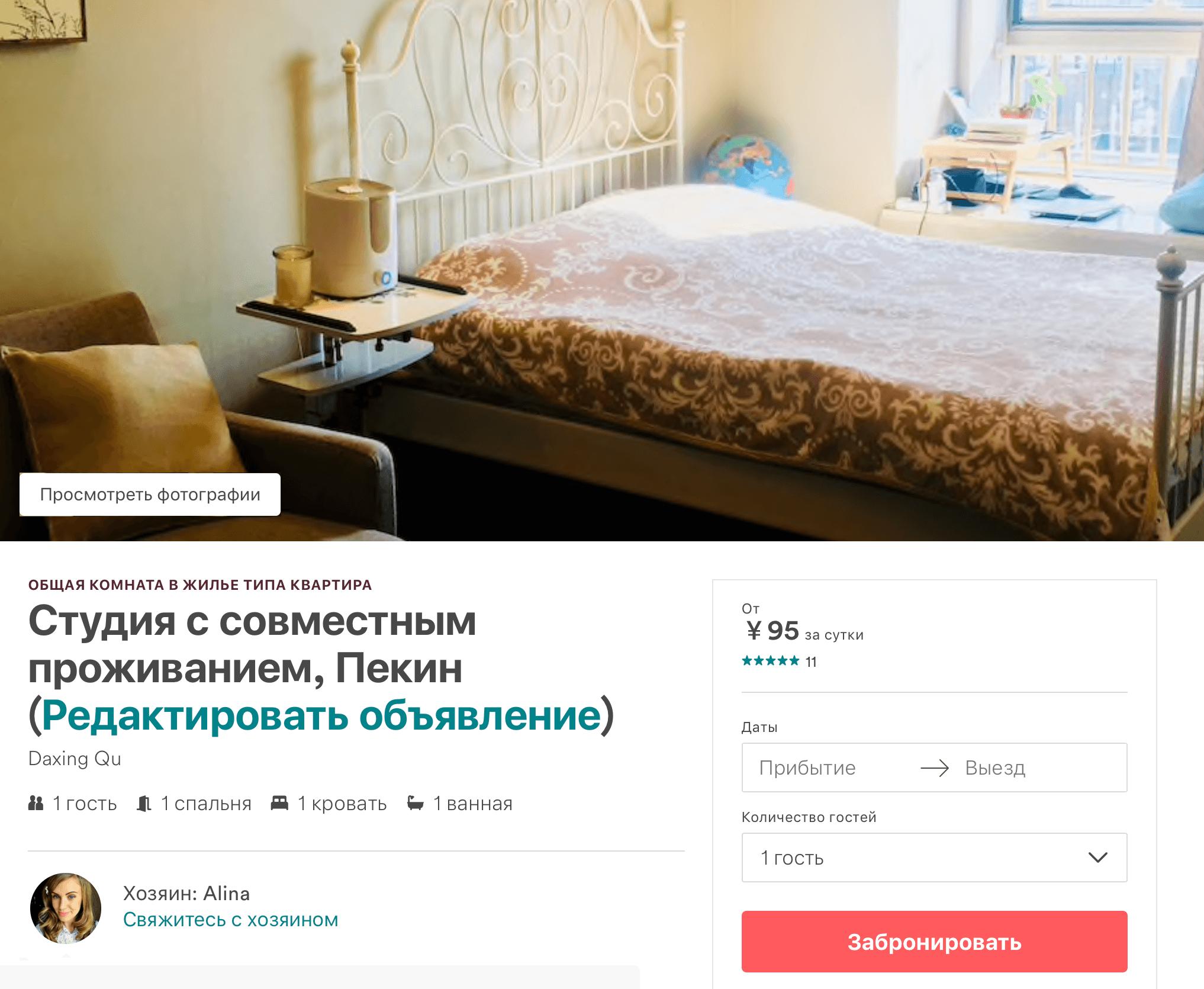 Я сдаю спальное место за 100 юаней (975<span class=ruble>Р</span>) в сутки
