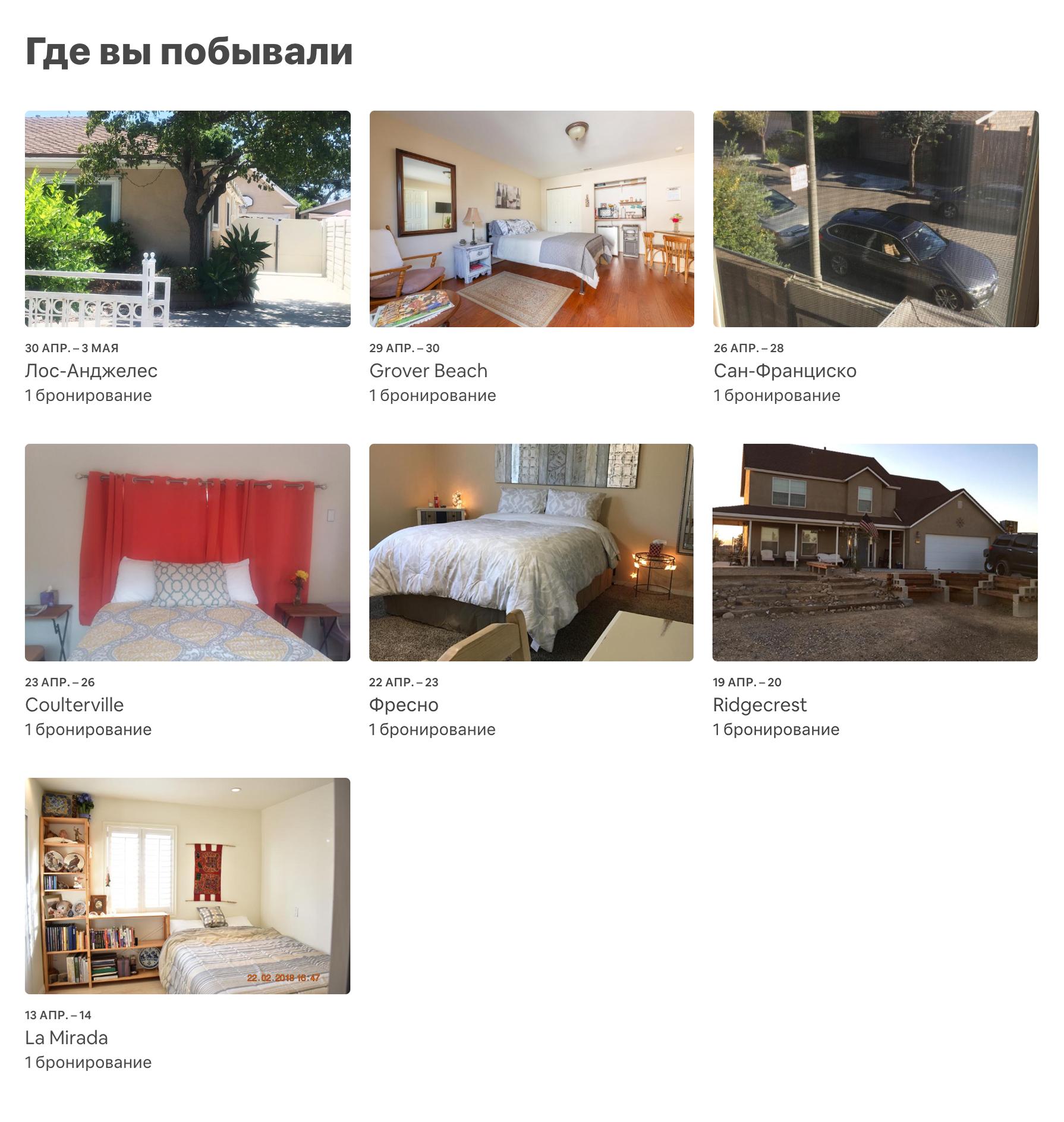 За поездку мы остановились в 13местах, 8 изних были забронированы спомощью Airbnb — вот скриншот. На фото нехватает восьмого бронирования, потому что нам удалось его отменить