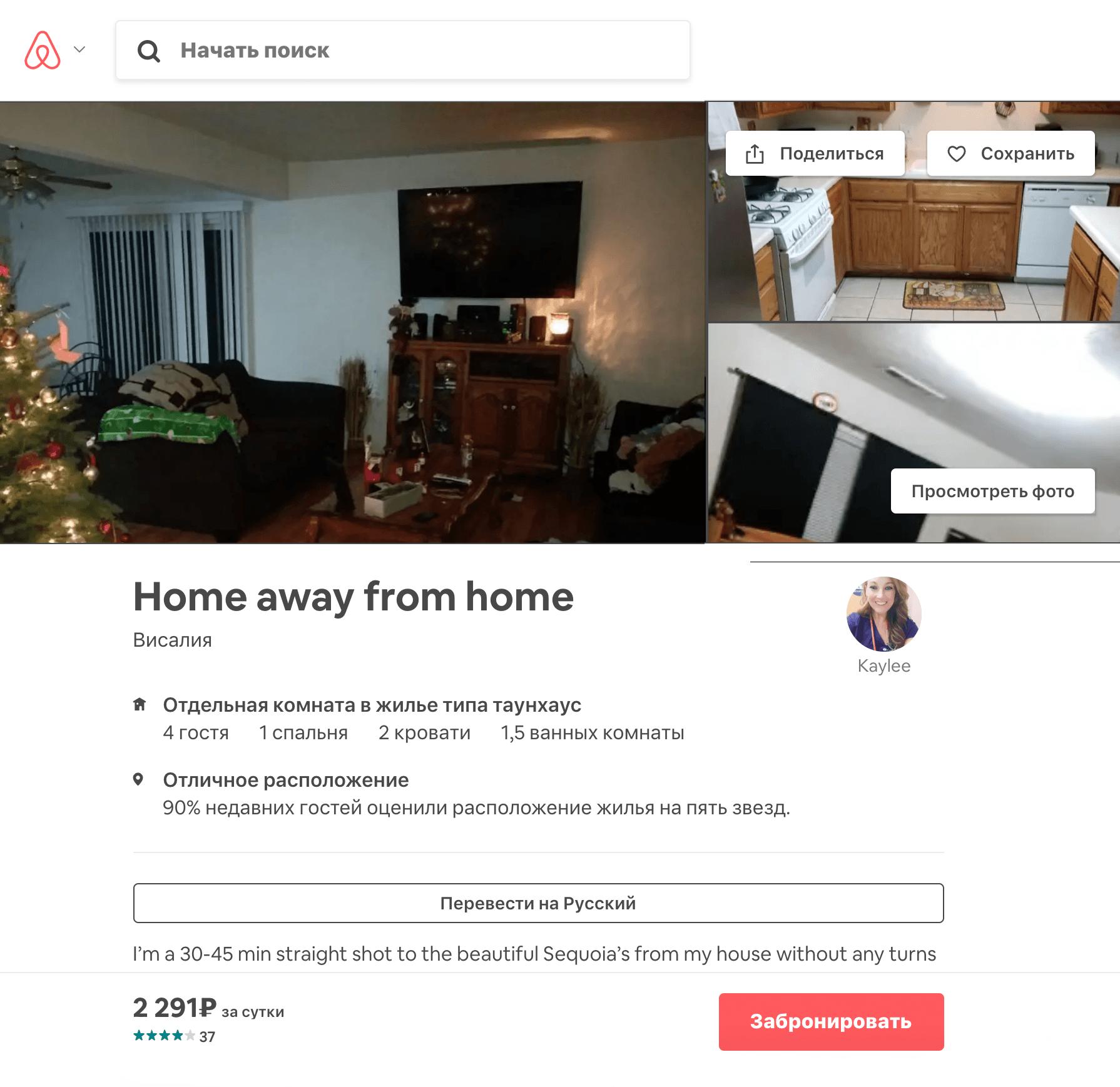Так выглядело объявление наAirbnb. Когда мы ее бронировали, комната стоила 69$ задвое суток. Цена нас устроила, и мы отправили хозяйке запрос набронирование нанужные нам даты