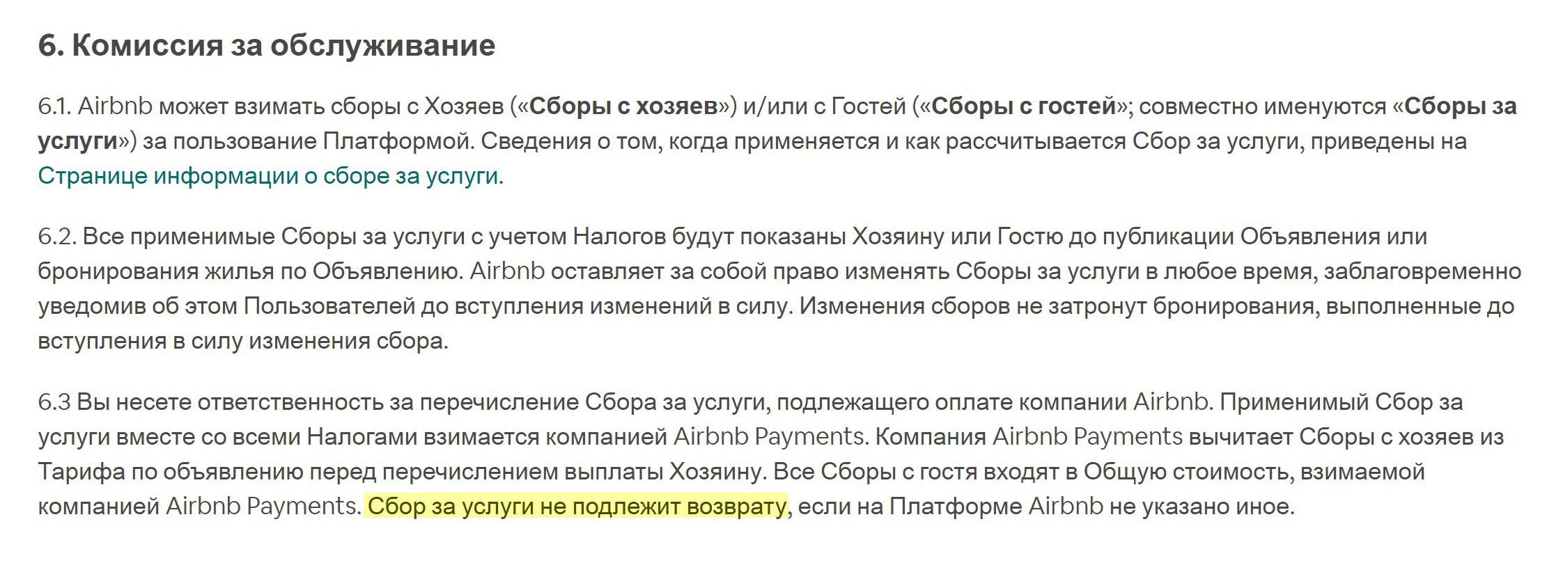 Условия работы Airbnb указаны на сайте. Комиссию они невозвращают