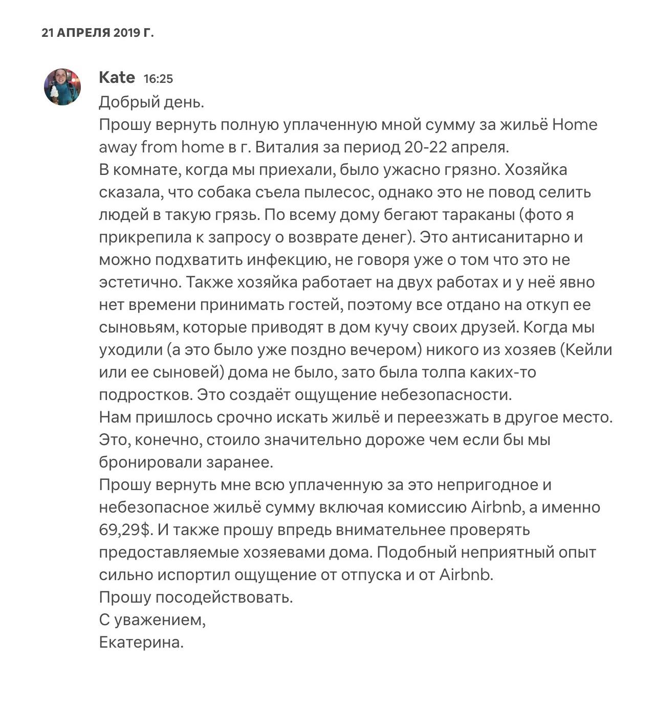 Письмо в службу поддержки Airbnb. Время указано московское, в Висейлии было 6:30 утра