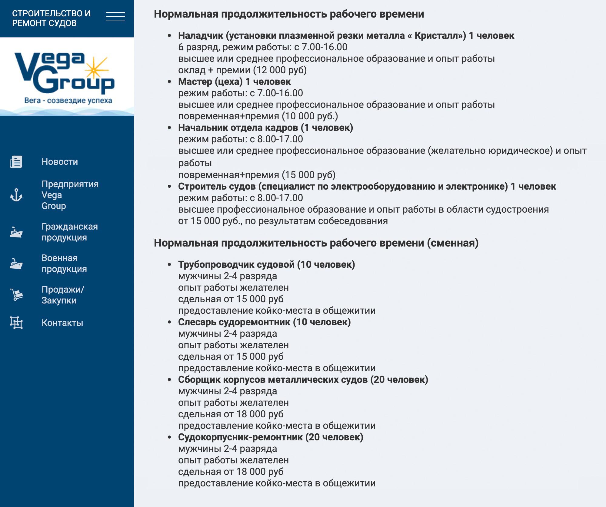 Зарплаты на Ахтубинском судоремонтном заводе — от 10 000 р.
