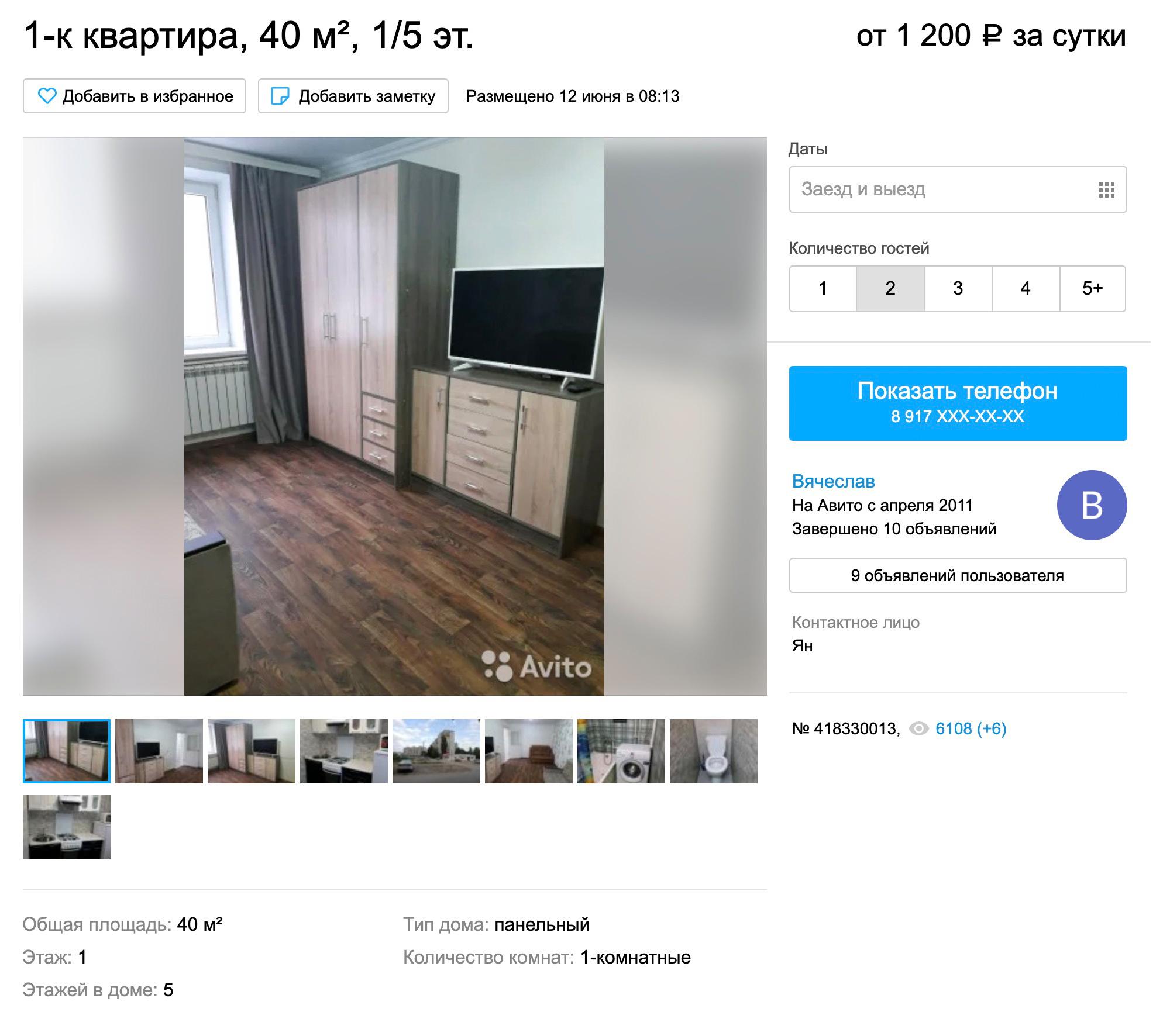 Аренда приличной однокомнатной квартиры с мебелью и бытовой техникой на «Авито» стоит 1200 р. в сутки