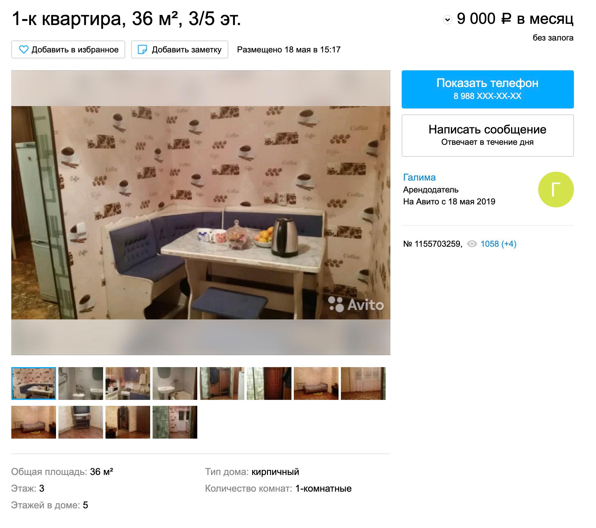 Аренда однокомнатной квартиры в центре города стоит 9000 р. в месяц