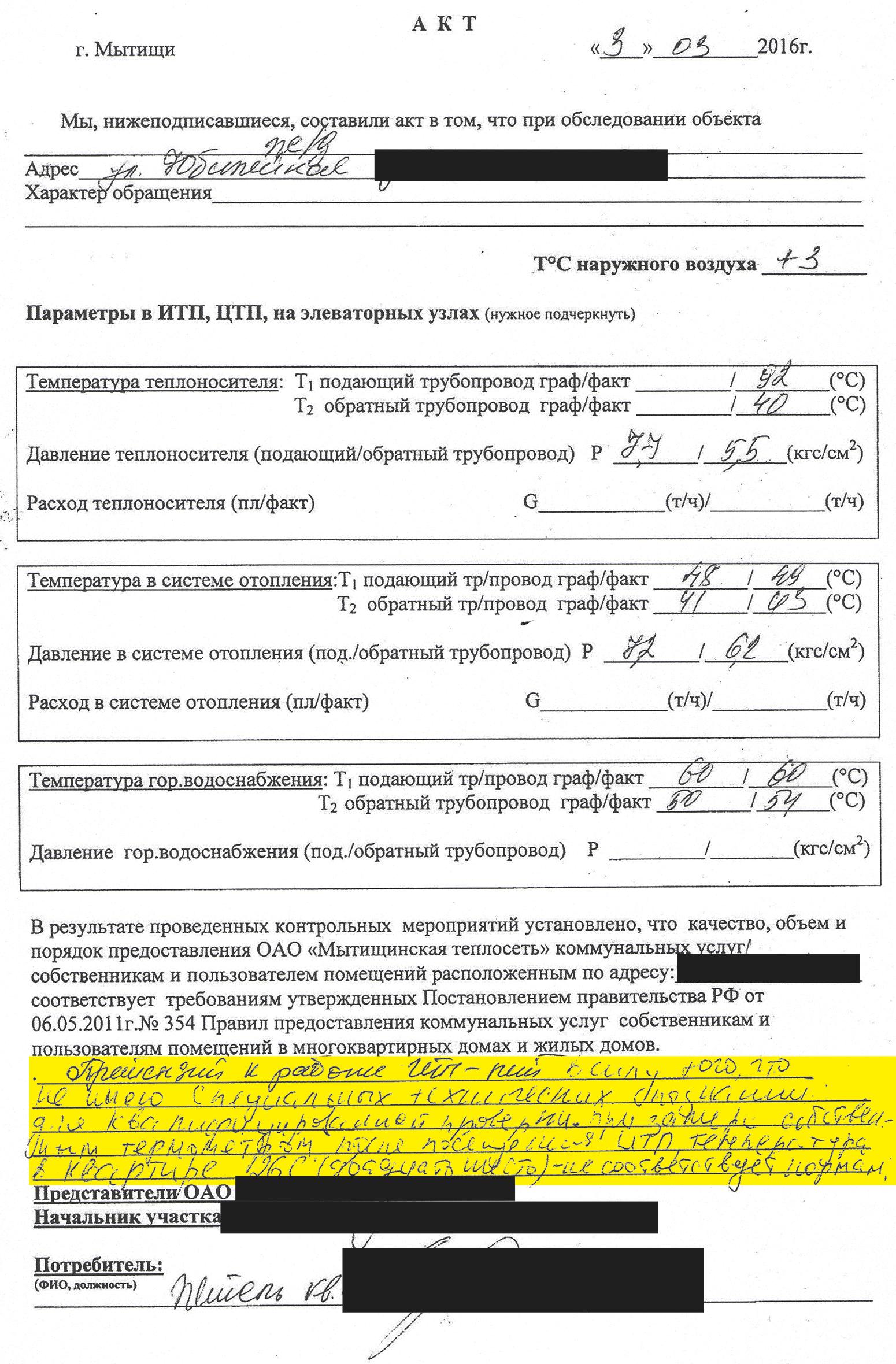 В акте об осмотре теплового пункта работники тепловой сети заранее написали за меня: «Претензий к работе ИТП — нет». Я своей рукой добавил то, что счел нужным