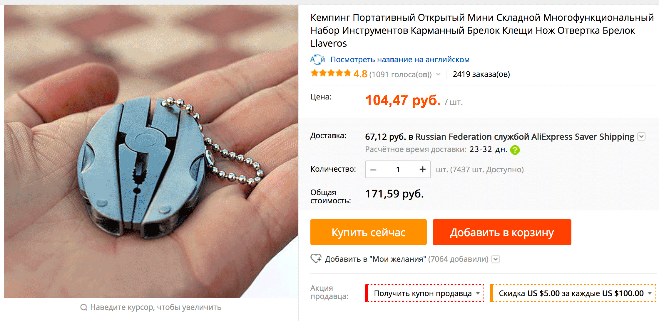 Иногда стоимость доставки сопоставима со стоимостью товара. Товар стоит 104,47<span class=ruble>Р</span>, а его доставка 67,12<span class=ruble>Р</span>