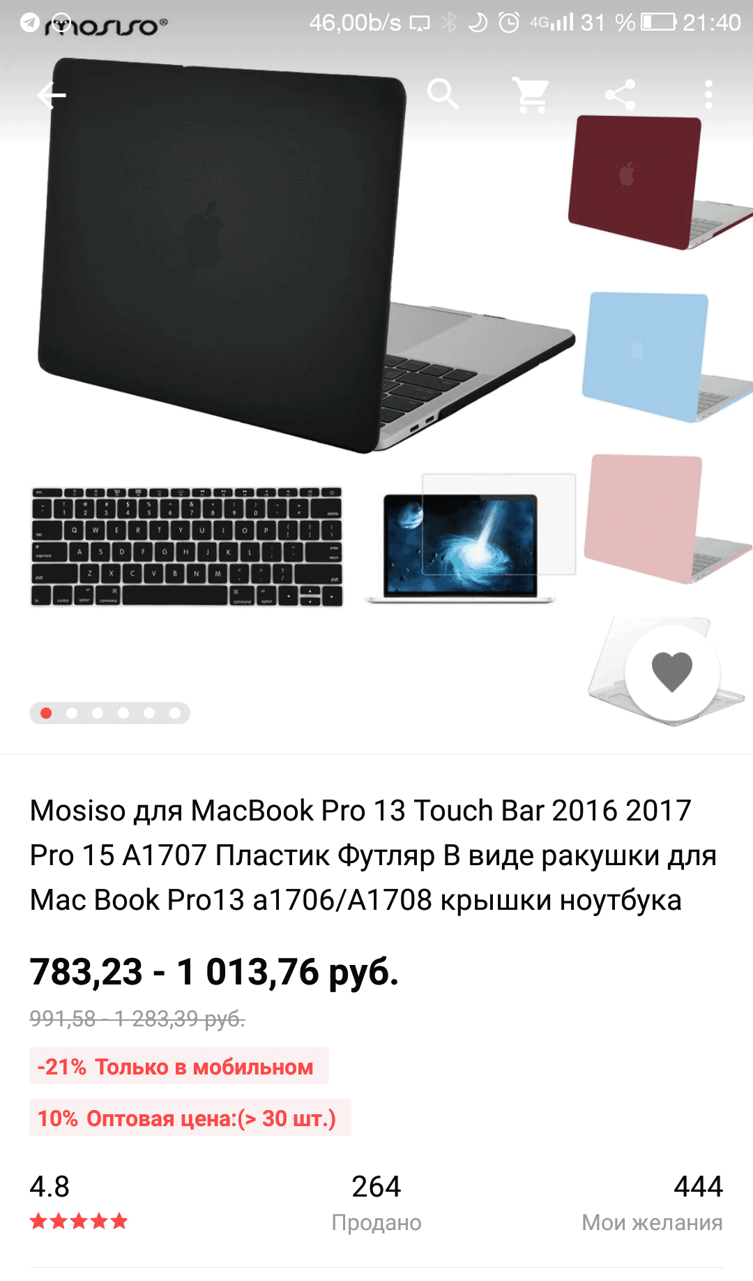 В мобильной версии он на 10<span class=ruble>Р</span> дешевле. Разница небольшая, но есть