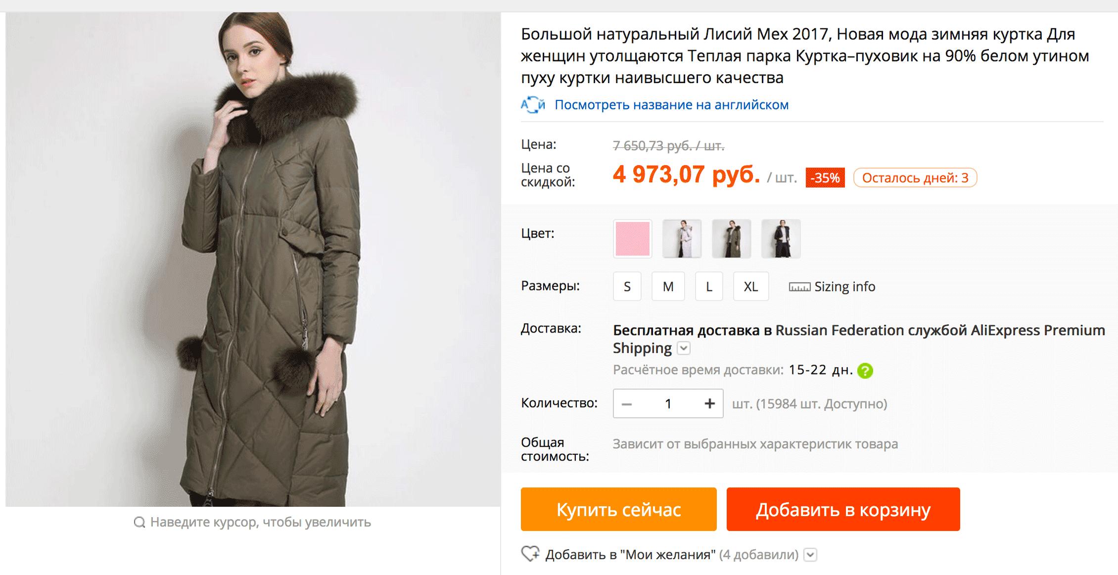 «Натуральный лисий мех» — так продавец заманивает неопытных русских покупательниц. Не ведитесь