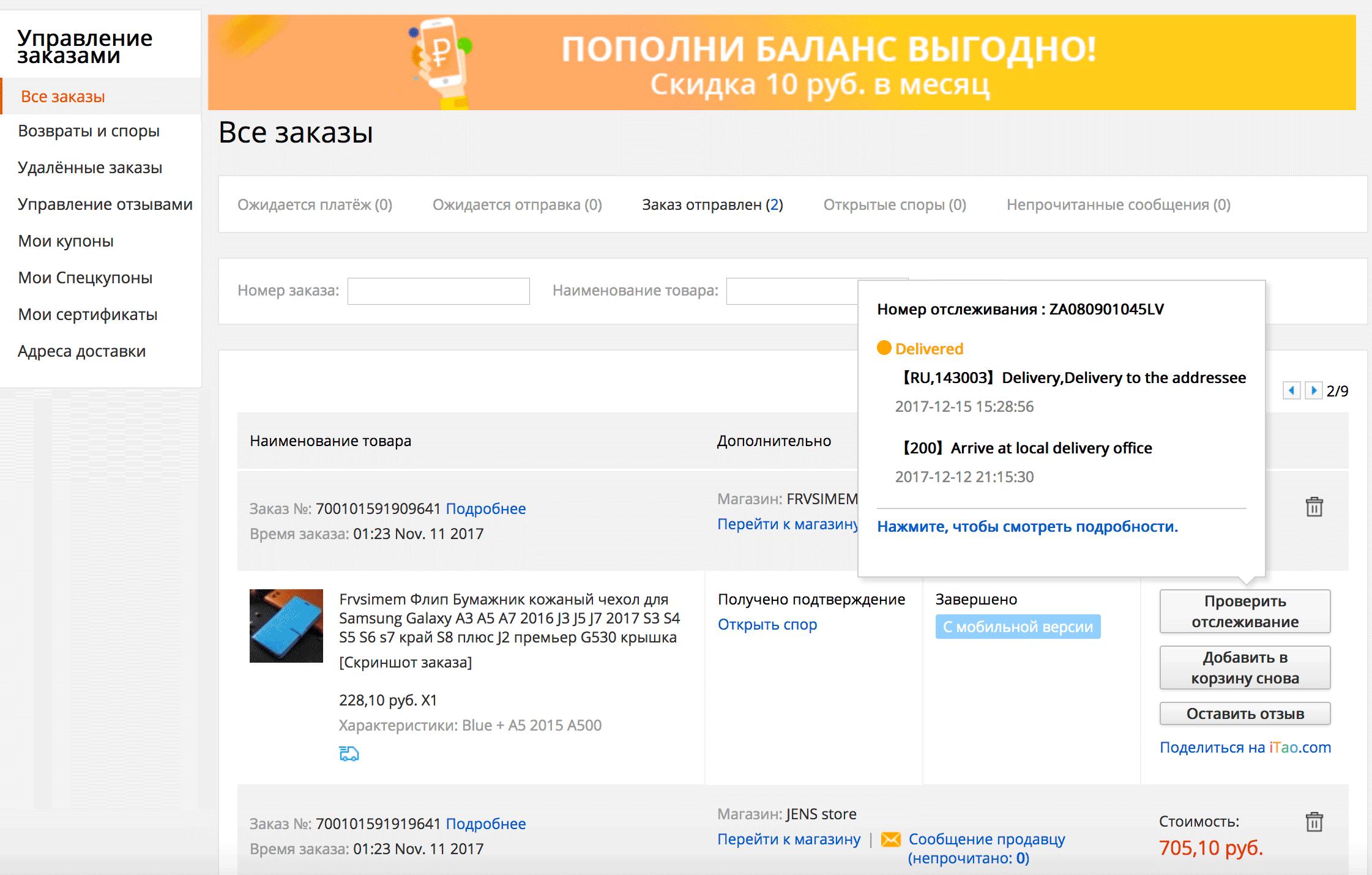 Чтобы проверить статус посылки, жмите «Проверить отслеживание» в разделе «Мои заказы» на сайте или в мобильном приложении. Иногда достаточно просто навести мышку. Посылка доставлена — можно идти на почту