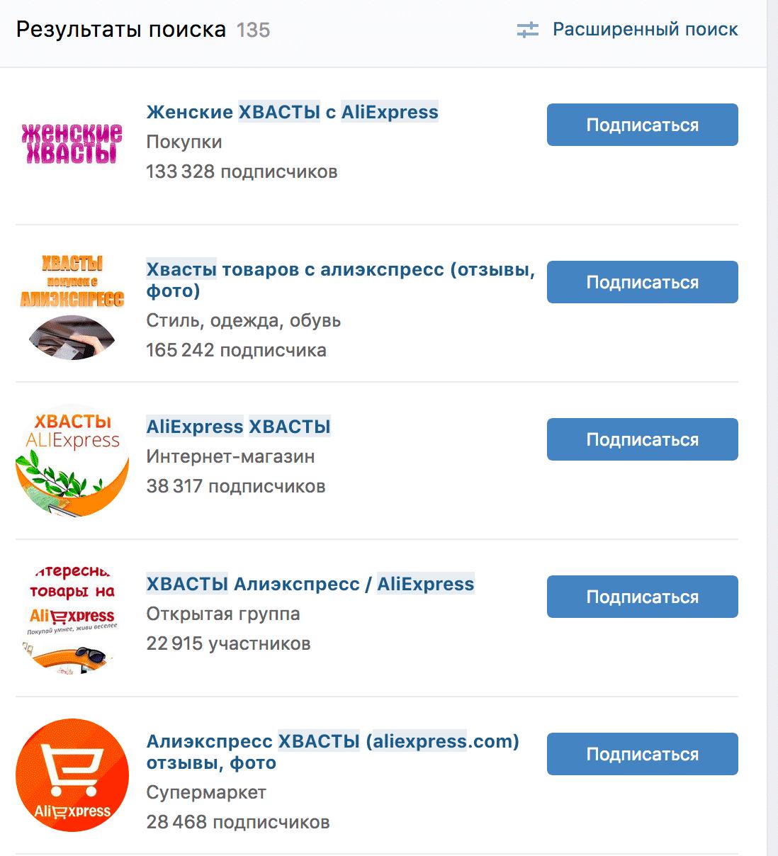 Поиск во Вконтакте выдает 135 групп, в названии которых есть запрос «Хвасты Aliexpress» — на сленге шопоголиков это находки с «Алиэкспресса», которые им понравились