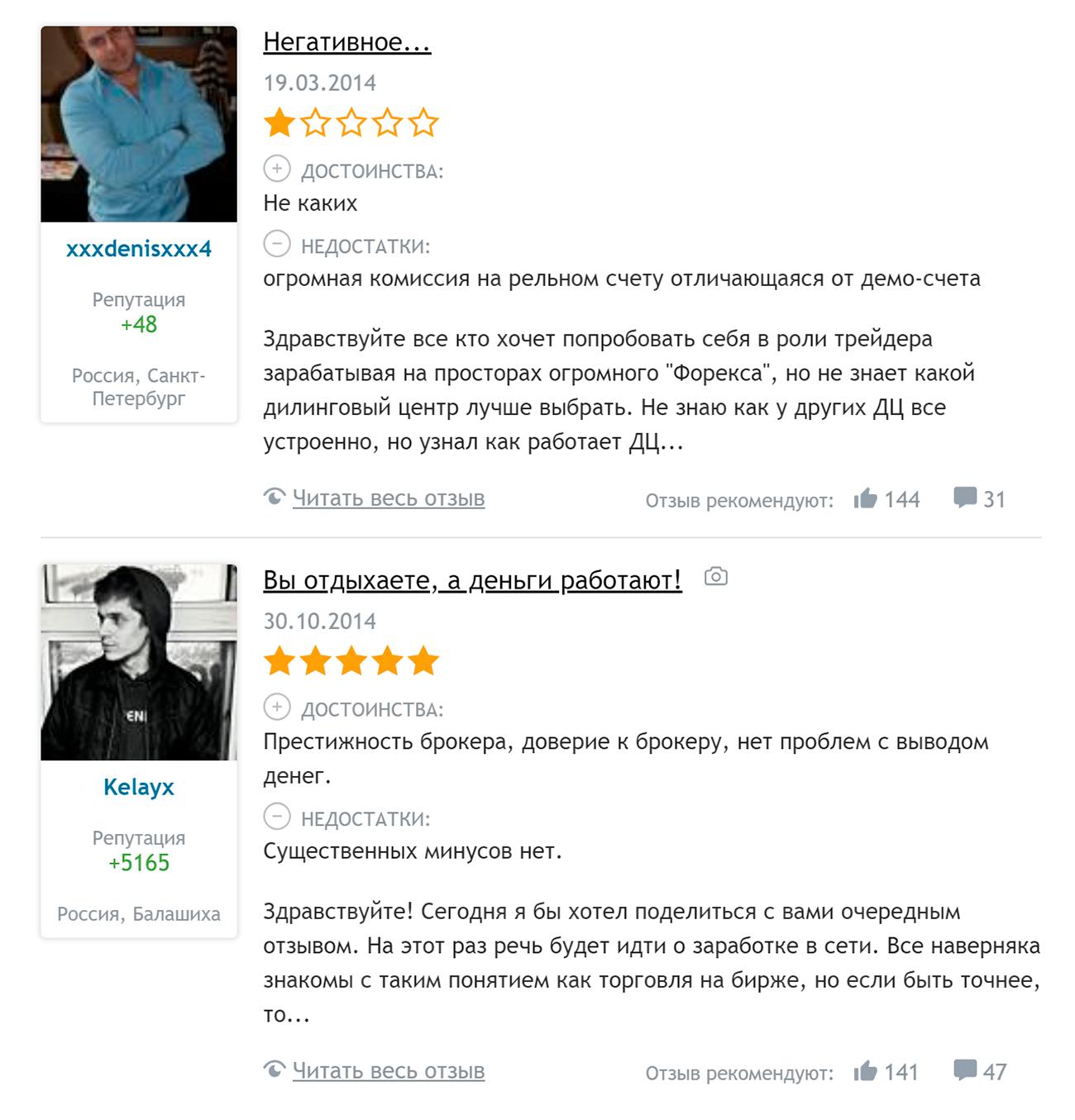 На сайтах соседствуют хвалебные и ругательные отзывы