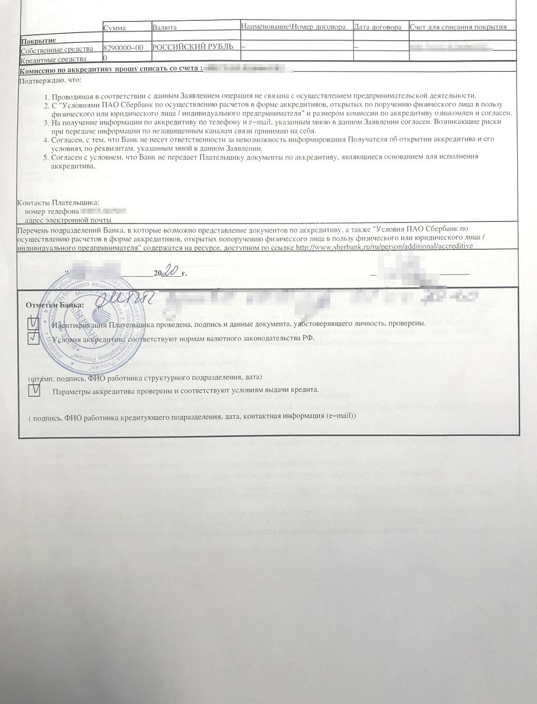 Документ об открытии аккредитива, который выдал банк. В нем прописаны условия, прикоторых произойдет платеж и продавец получит деньги