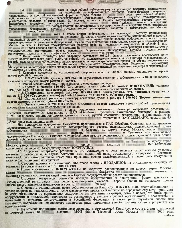 Договор купли-продажи, который заверил нотариус. За оформление продавцы заплатили 23&nbsp;600&nbsp;<span class=ruble>Р</span>