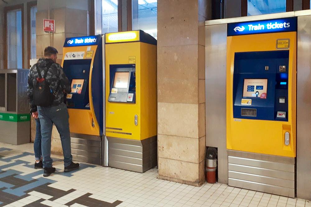 Желтые автоматы для покупки билетов на междугородние поезда