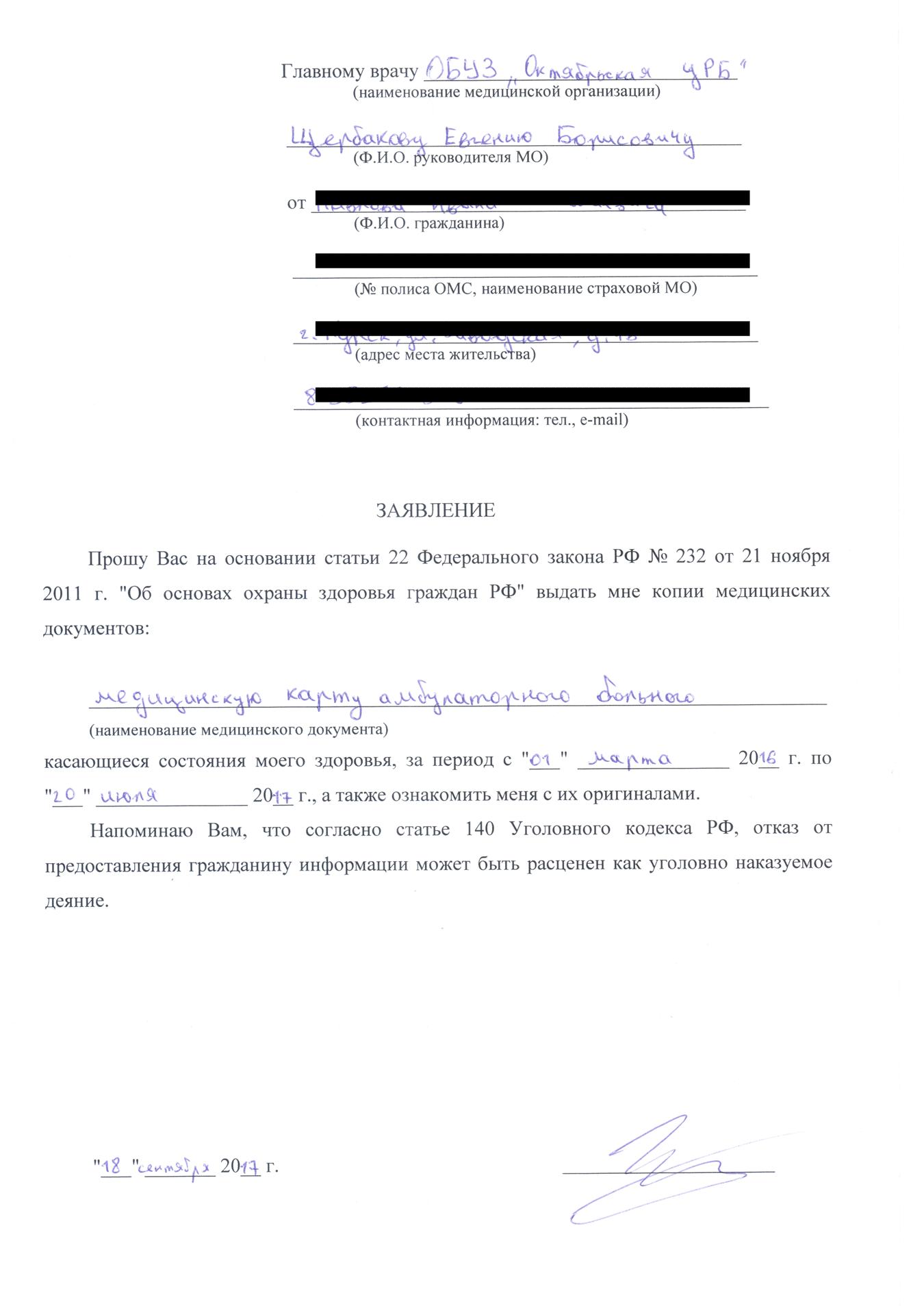 Заявление-запрос о предоставлении копий анализов