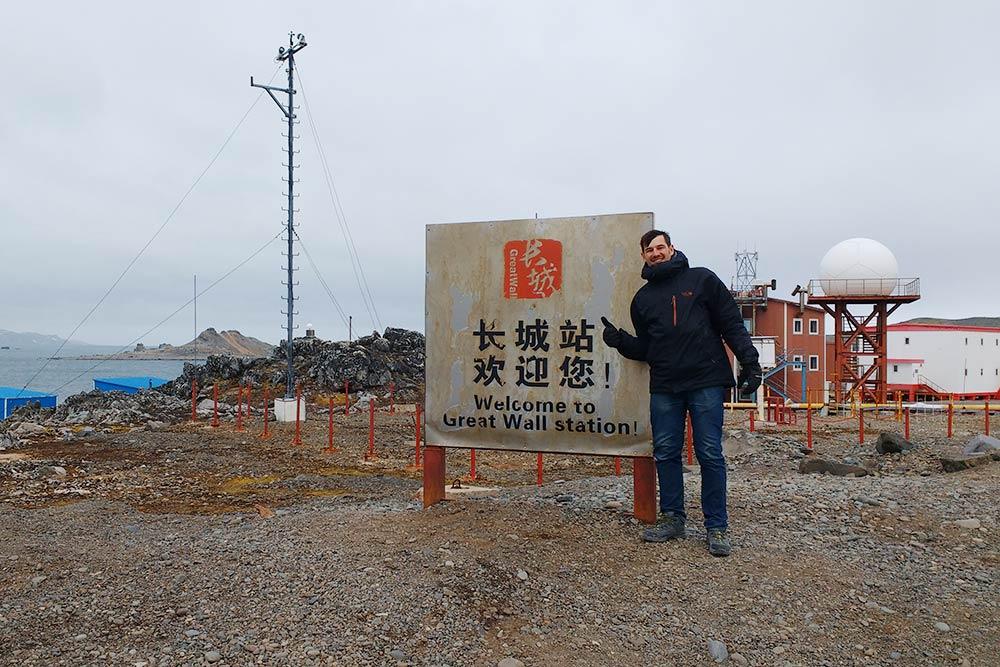 Китайская станция «Грейт-Уолл»