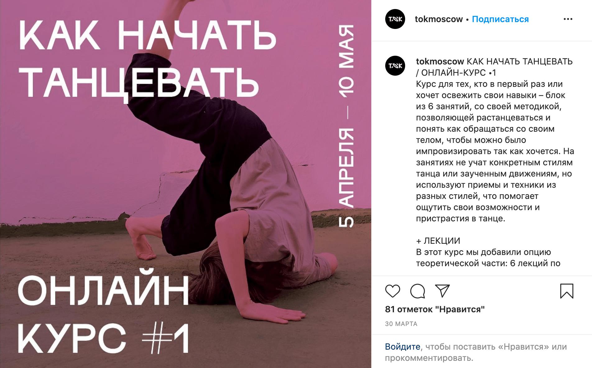 Школа танцев «Ток» во время паузы в офлайн-занятиях сделала онлайн-обучение через «Зум»