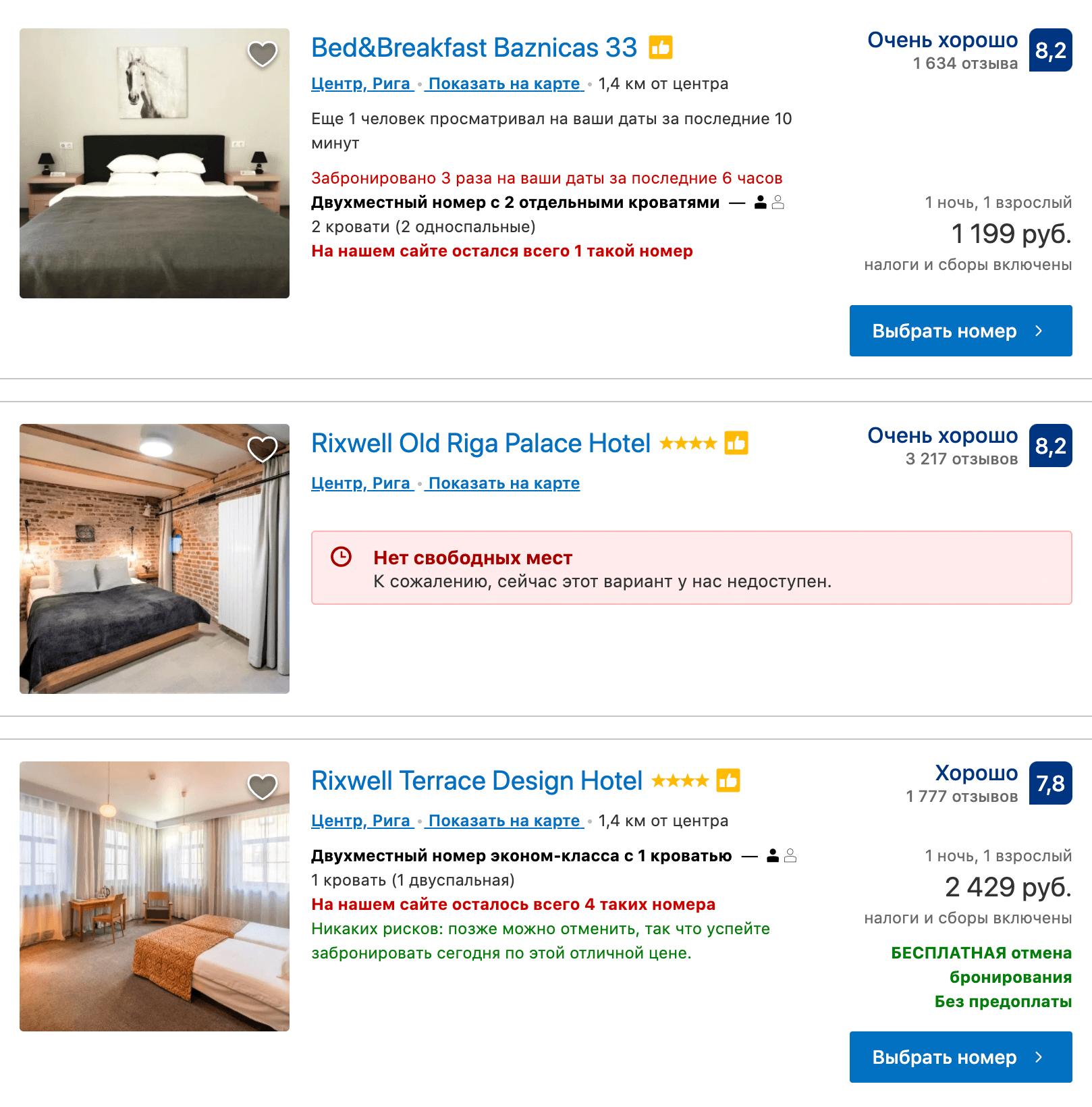«Букинг» — короли FOMO-механик: пользователь ищет отель на определенные даты, и в выдаче показывают отели, которые уже забронированы — это подстегивает человека скорее оформить заявку