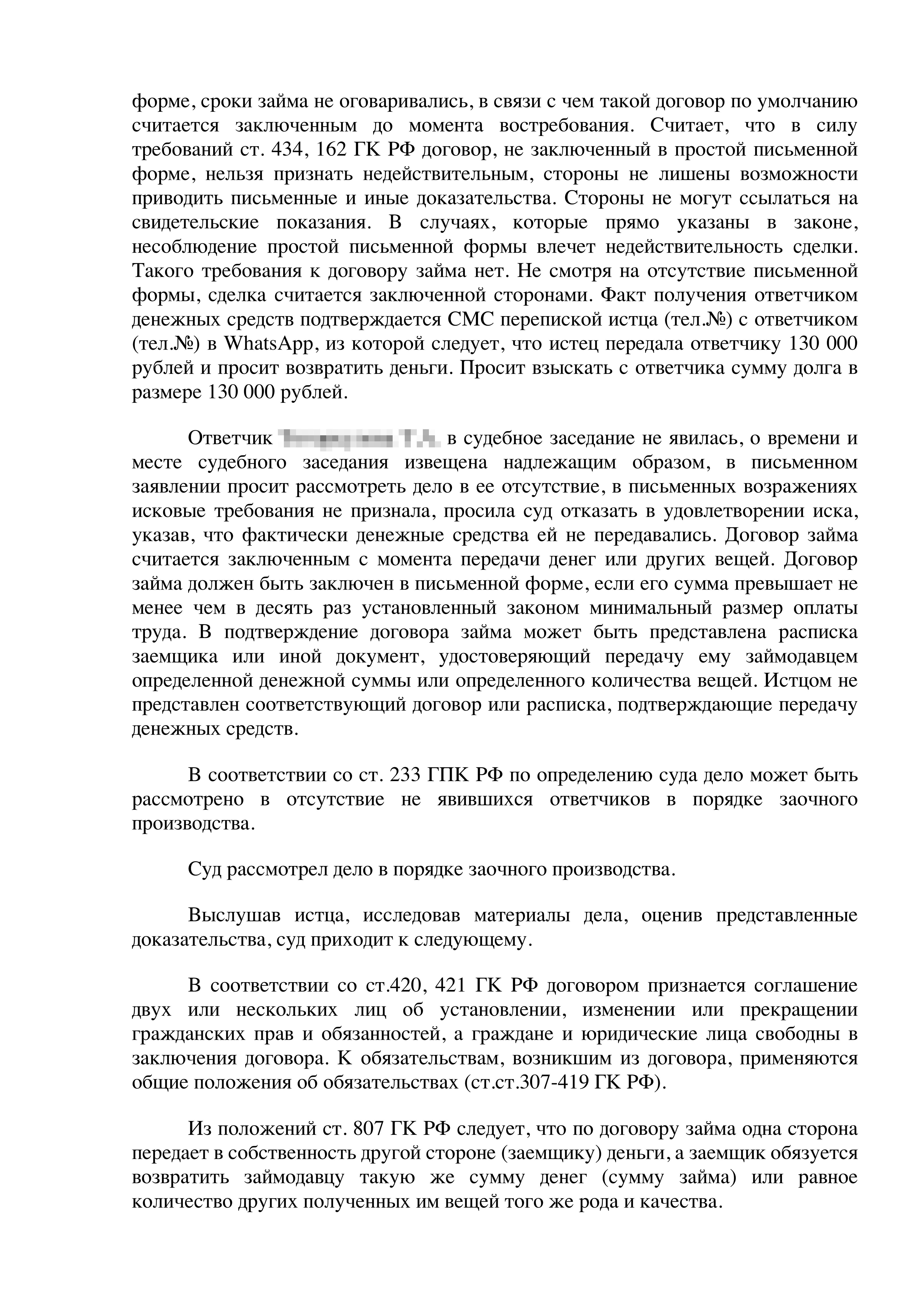 Договор поручительства по договору займа с залоговым обеспечением