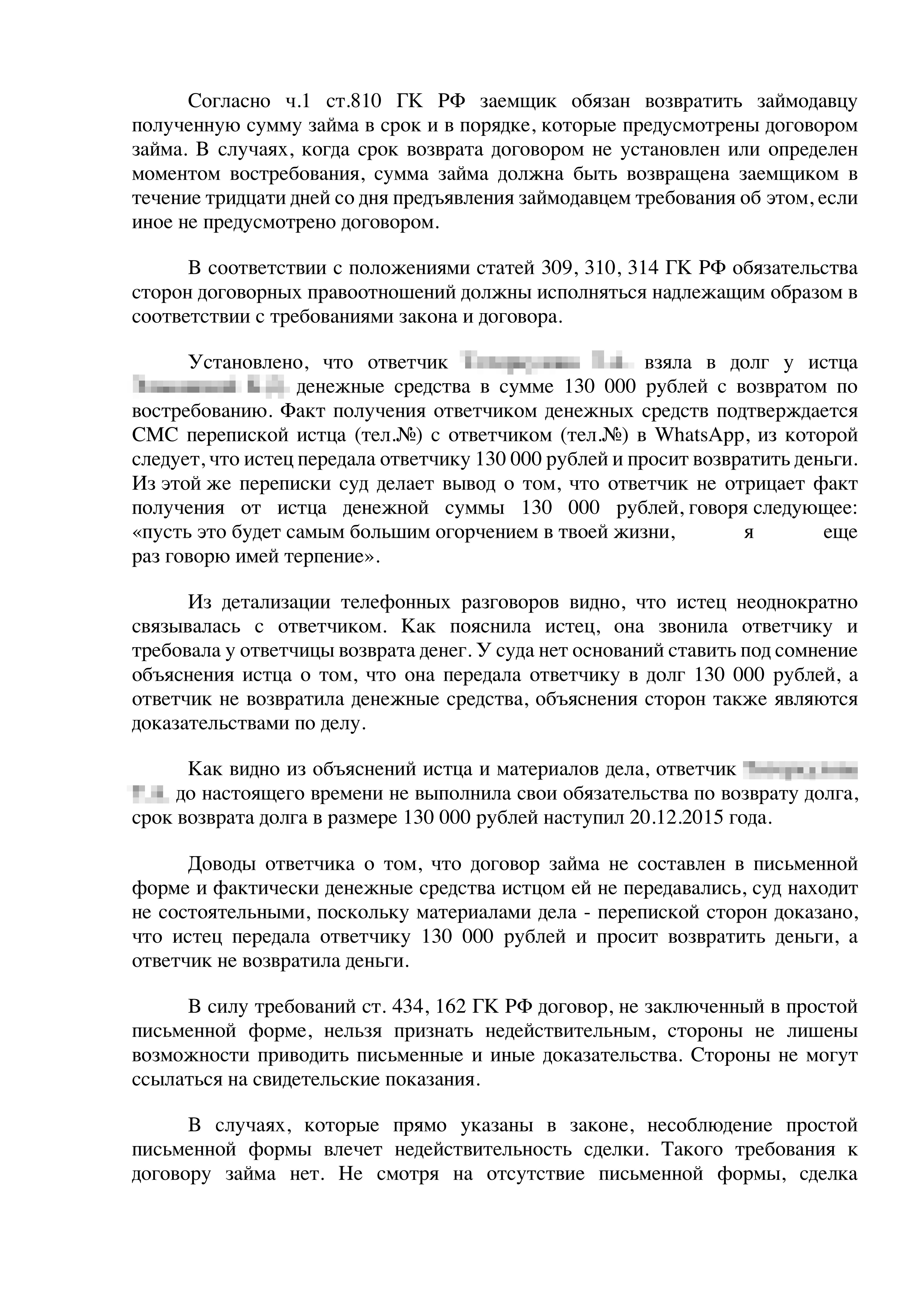 Постановление пленума о судебном приговоре
