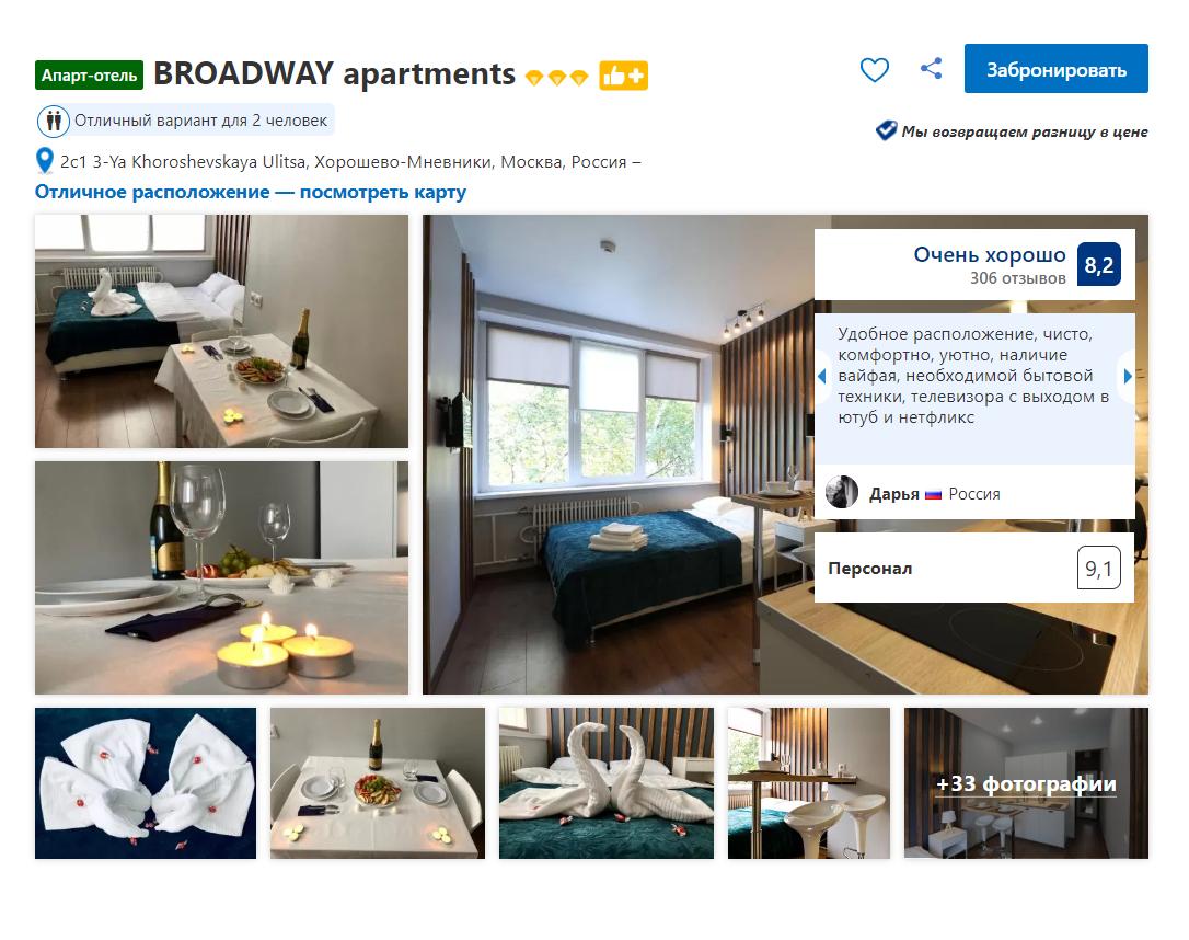 Спустя год после запуска апарт-отеля иполгода самоизоляции из-за коронавируса, рейтинг апартаментов на«Букинге» — 8,3 из10, наAirbnb — 4,7 из5