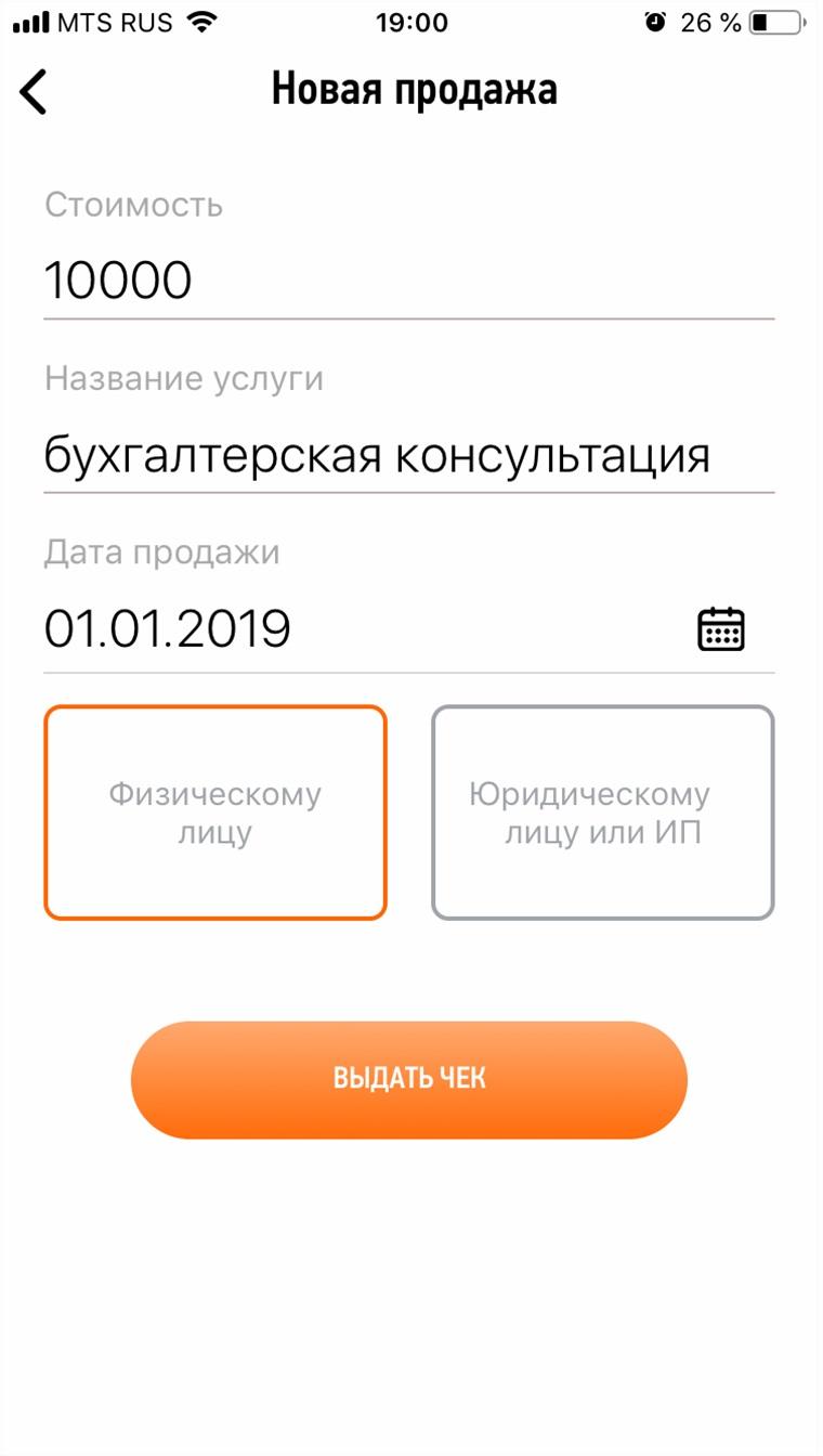 Формирование чека в приложении «Мой налог»