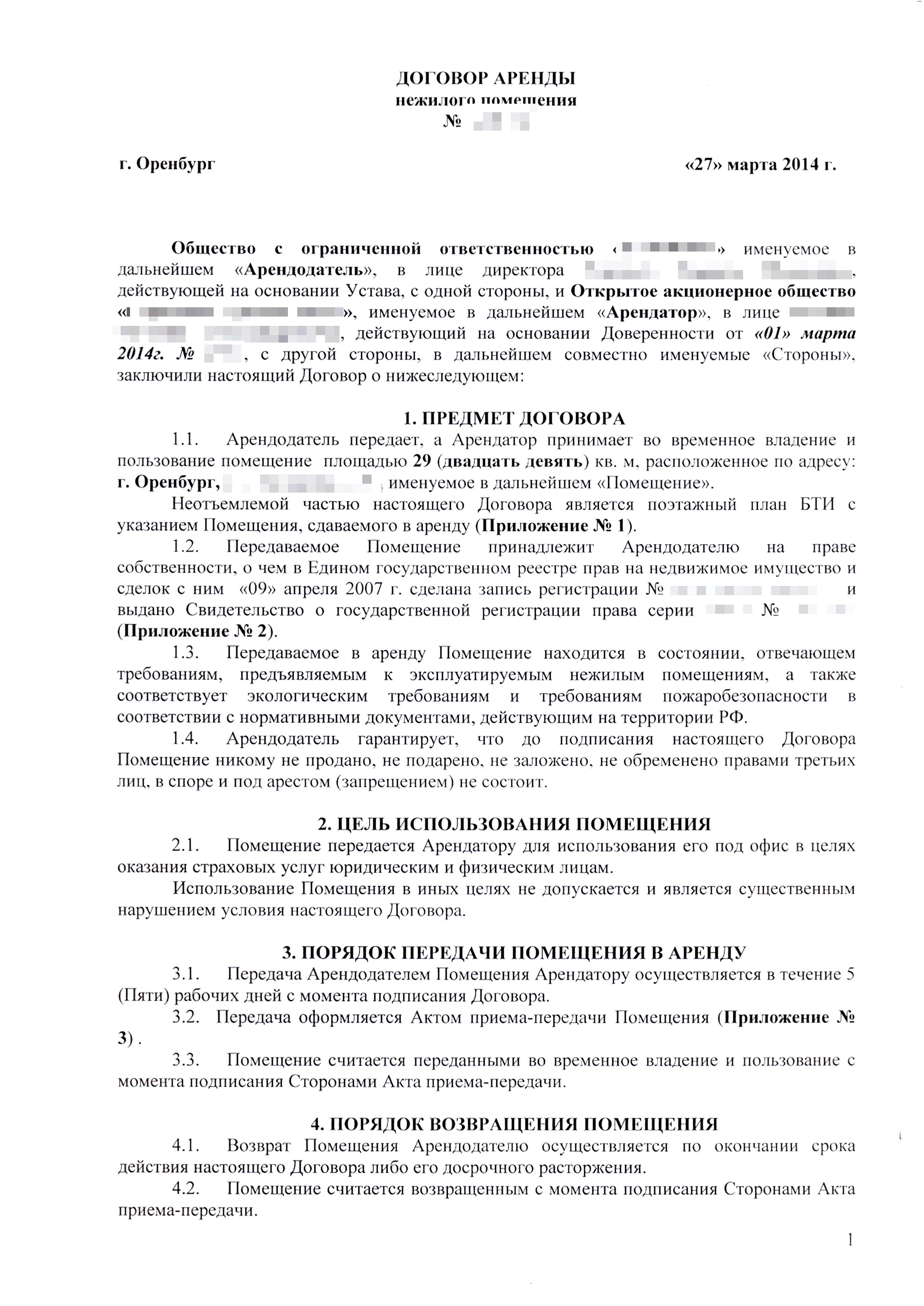 Пример договора аренды недвижимого имущества и передаточного акта