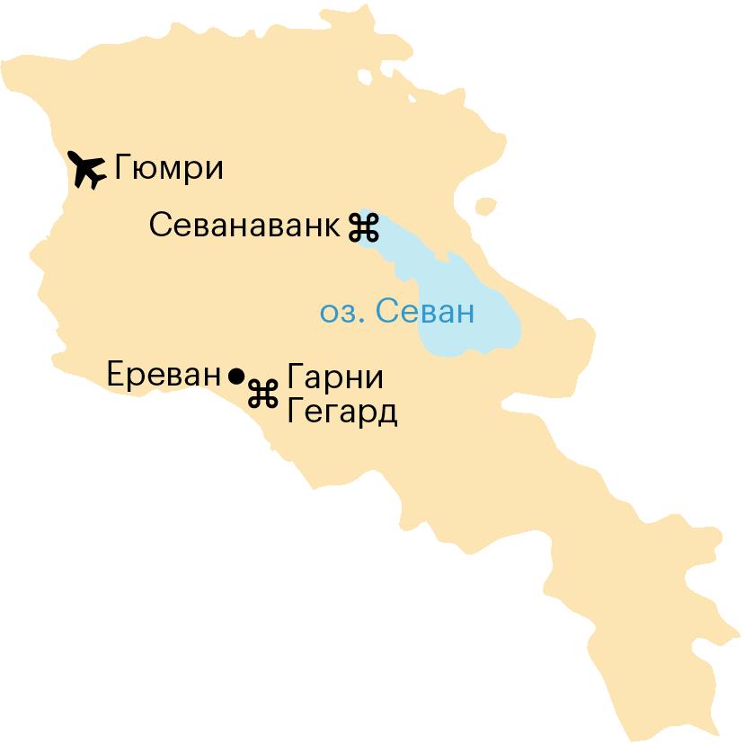 Ереван и другие города Армении