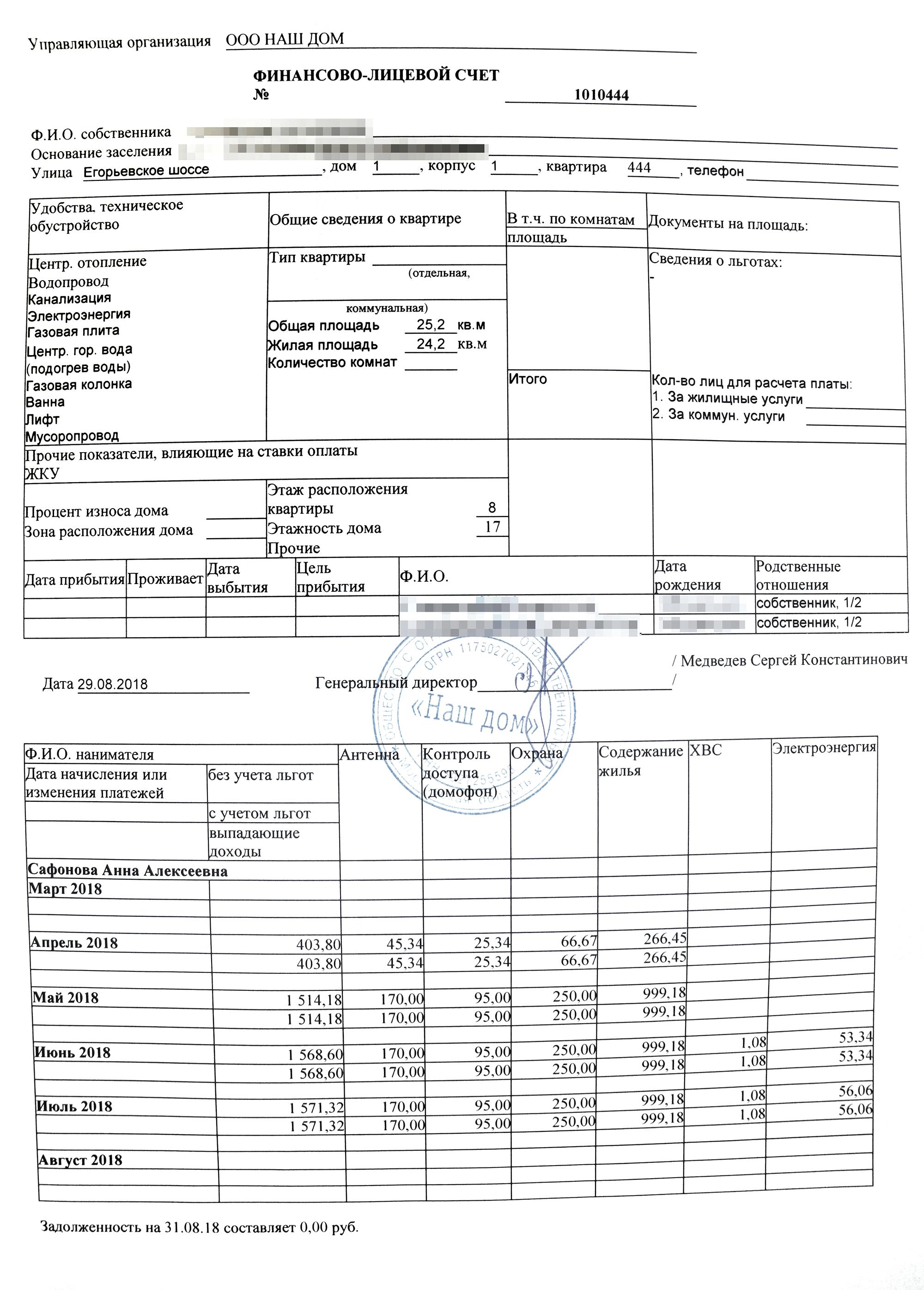 Копия финансово-лицевого счета, полученная в офисе управляющей компании. Банку важно знать, сколько собственник будет платить за квартиру в месяц, а также нетли задолженности за ЖКУ
