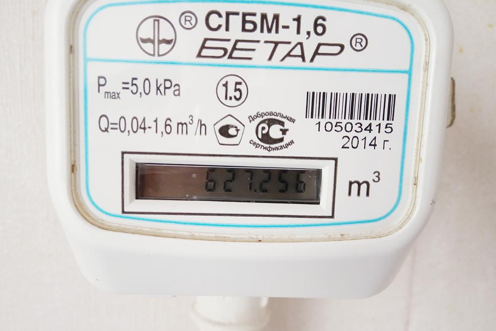 С газового счетчика перепишите цифры до запятой — 627. Цифры после запятой не передают