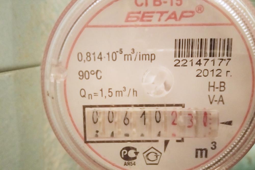 Со счетчика воды перепишите черные цифры — 610. Красные цифры передавать необязательно