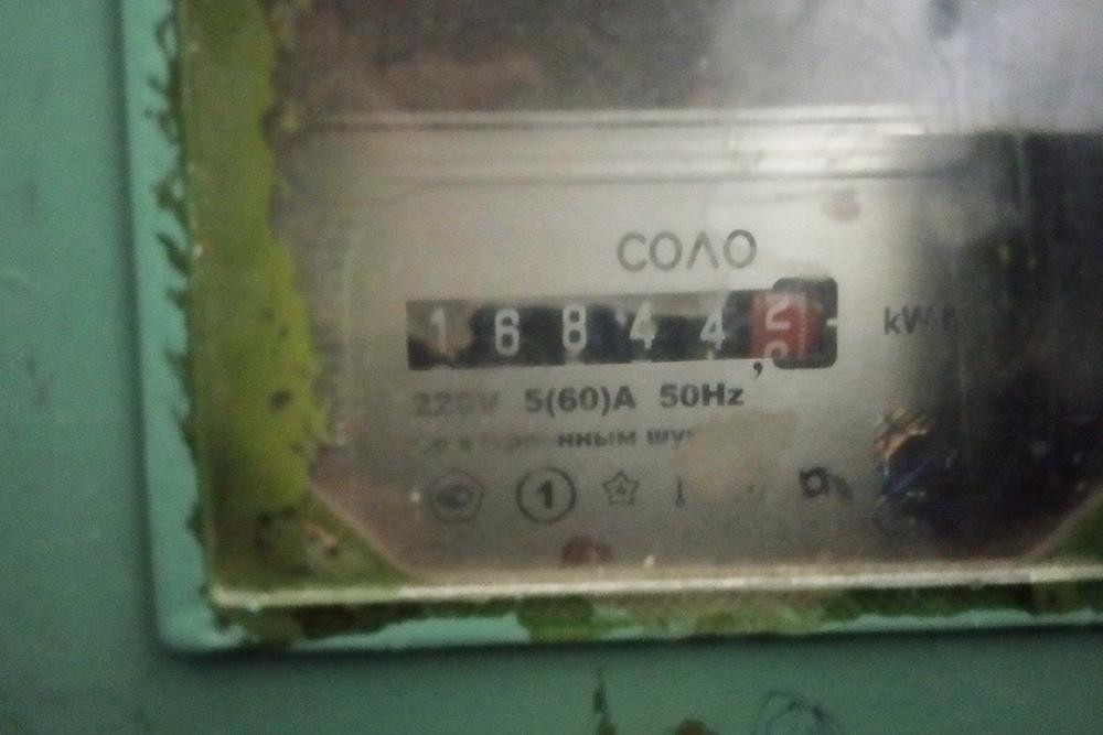 С электросчетчика перепишите черные цифры — 16844. Последняя красная цифра не нужна