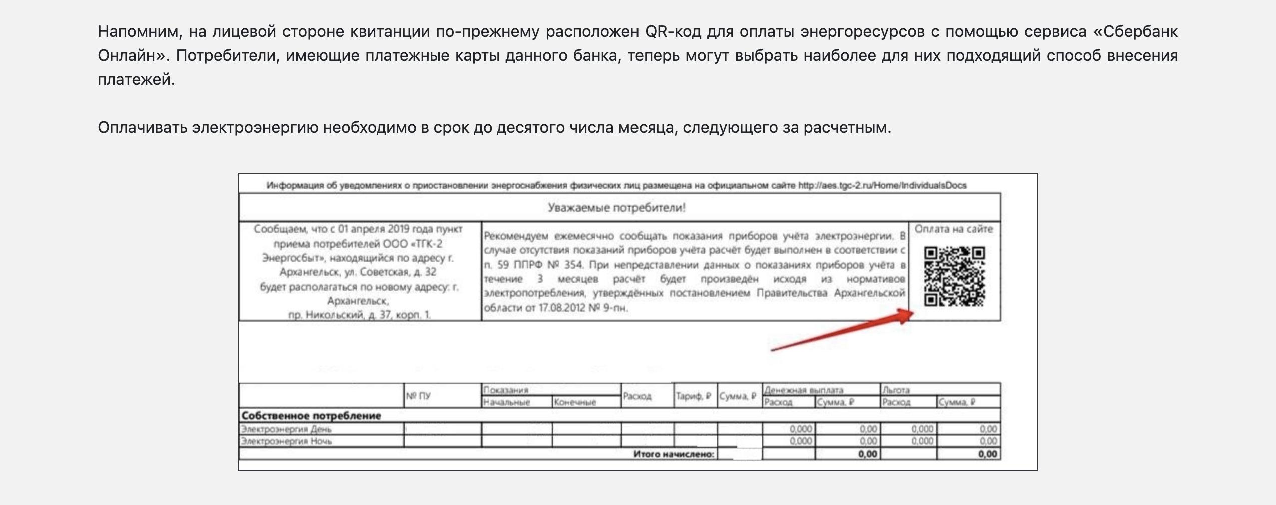 В Архангельске энергосбыт рассказал о нововведении на своем сайте