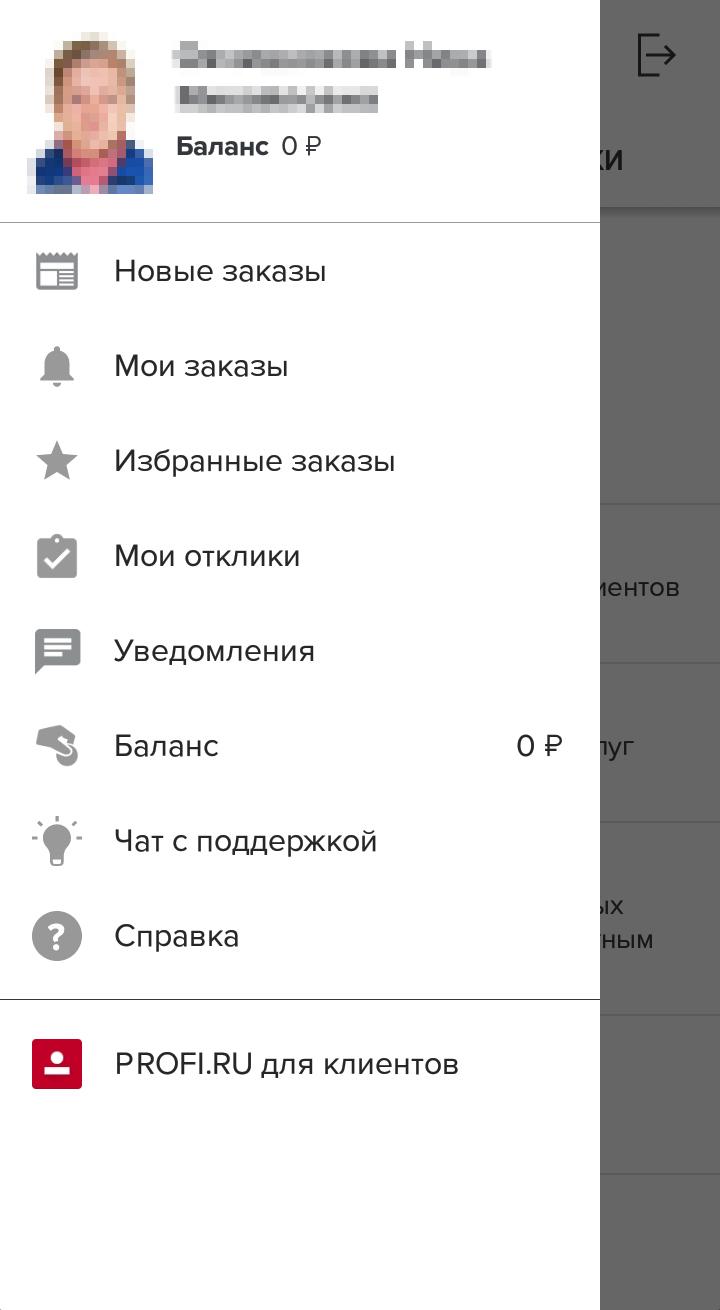 Так выглядит личный кабинет в мобильном приложении «Профи-ру»