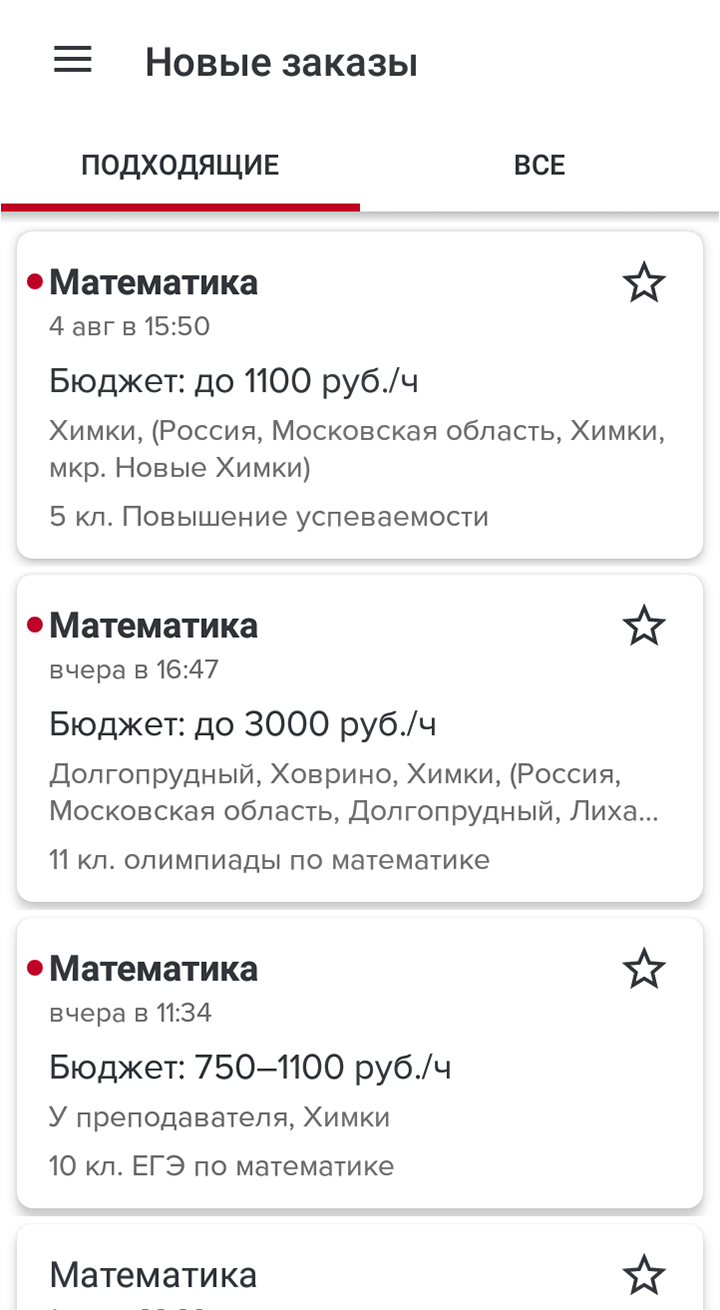 На «Профи-ру» я выбрала параметры «математика, город Москва, пригород Химки, занятия у себя» и вижу все актуальные заказы