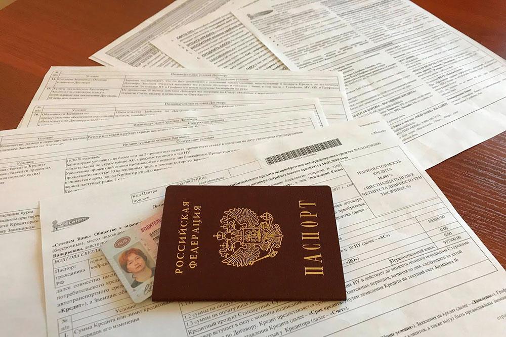Банк оформлял кредит два часа и произвел целую папку документов. Отдельное соглашение подробно рассказывало, что будет со мной и моими персональными данными, если я не внесу платеж вовремя. А от меня потребовали всего два документа: паспорт и права