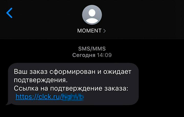 Такое сообщение пришло Александру после звонка