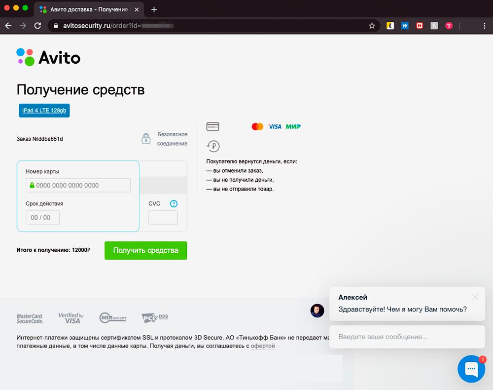 По ссылке открывается фейковая страница «Авито-секьюрити», которая может усыпить бдительность. Смотрите: сюда подтянулось изображение и название товара, аватар продавца