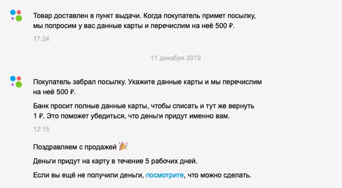 А это настоящие сообщения от «Авито», которые приходят в диалоговом окне с покупателем. Данные карты попросят только после того, как покупатель заберет посылку