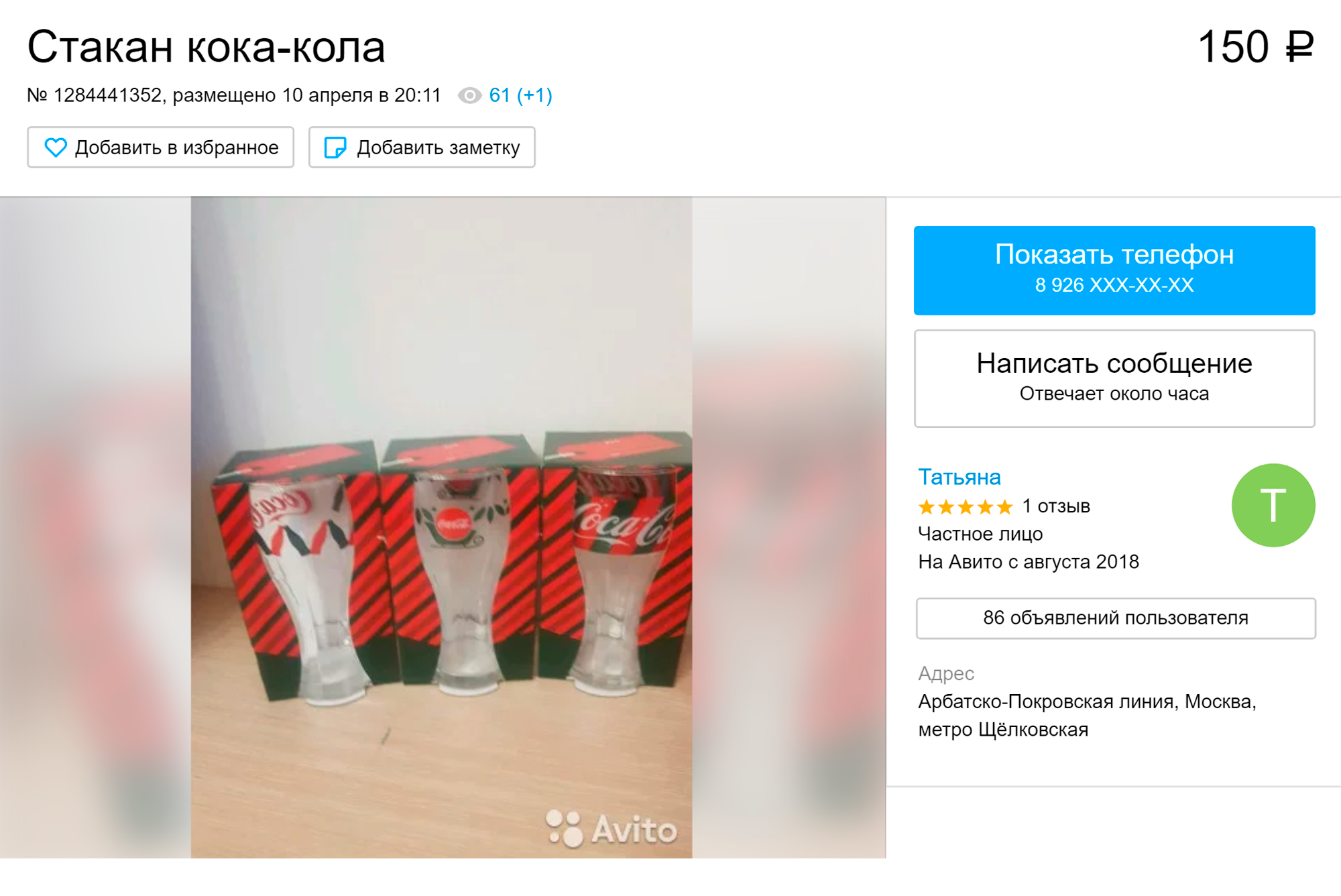 Во время акции один стакан «стоил» 5 двухлитровых бутылок «Кока-колы»