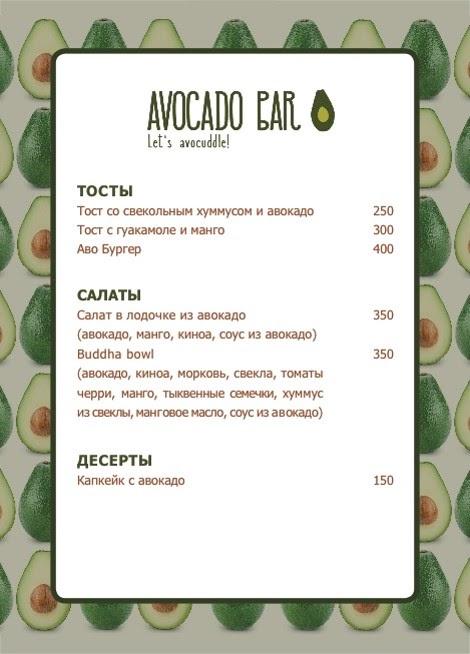 Первое меню авокадо-бара в2017году. Все блюда помещаются наодном развороте