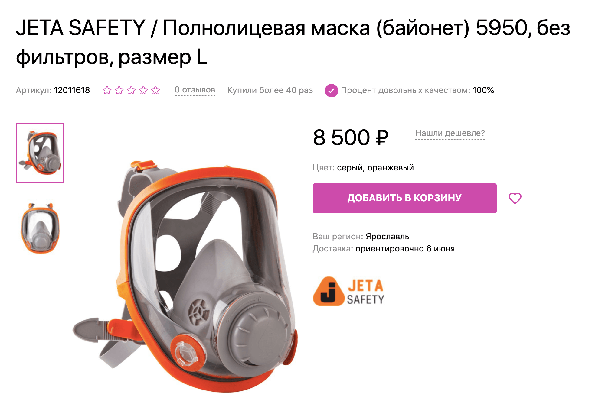 И до 8500<span class=ruble>Р</span> за брендовую модель. Но на брендовую модель лучше не тратиться